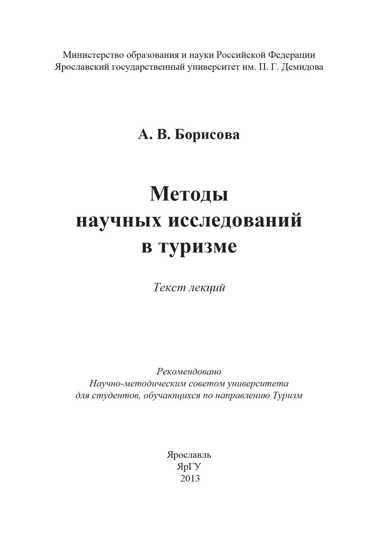 А. В. Борисова Методы научных исследований в туризме современные методы исследований в гастроэнтерологии