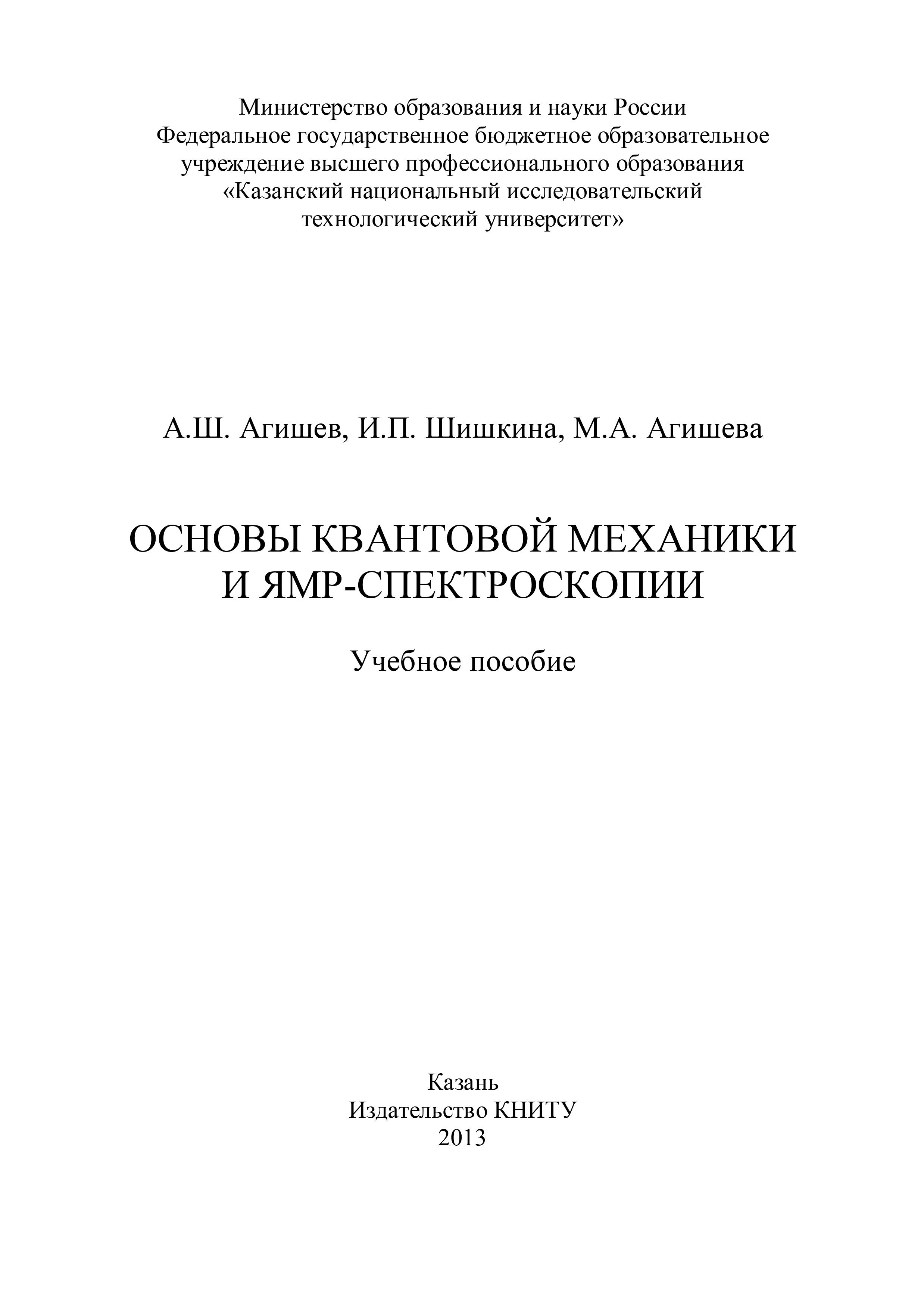 И. П. Шишкина Основы квантовой механики и ЯМР-спектроскопии