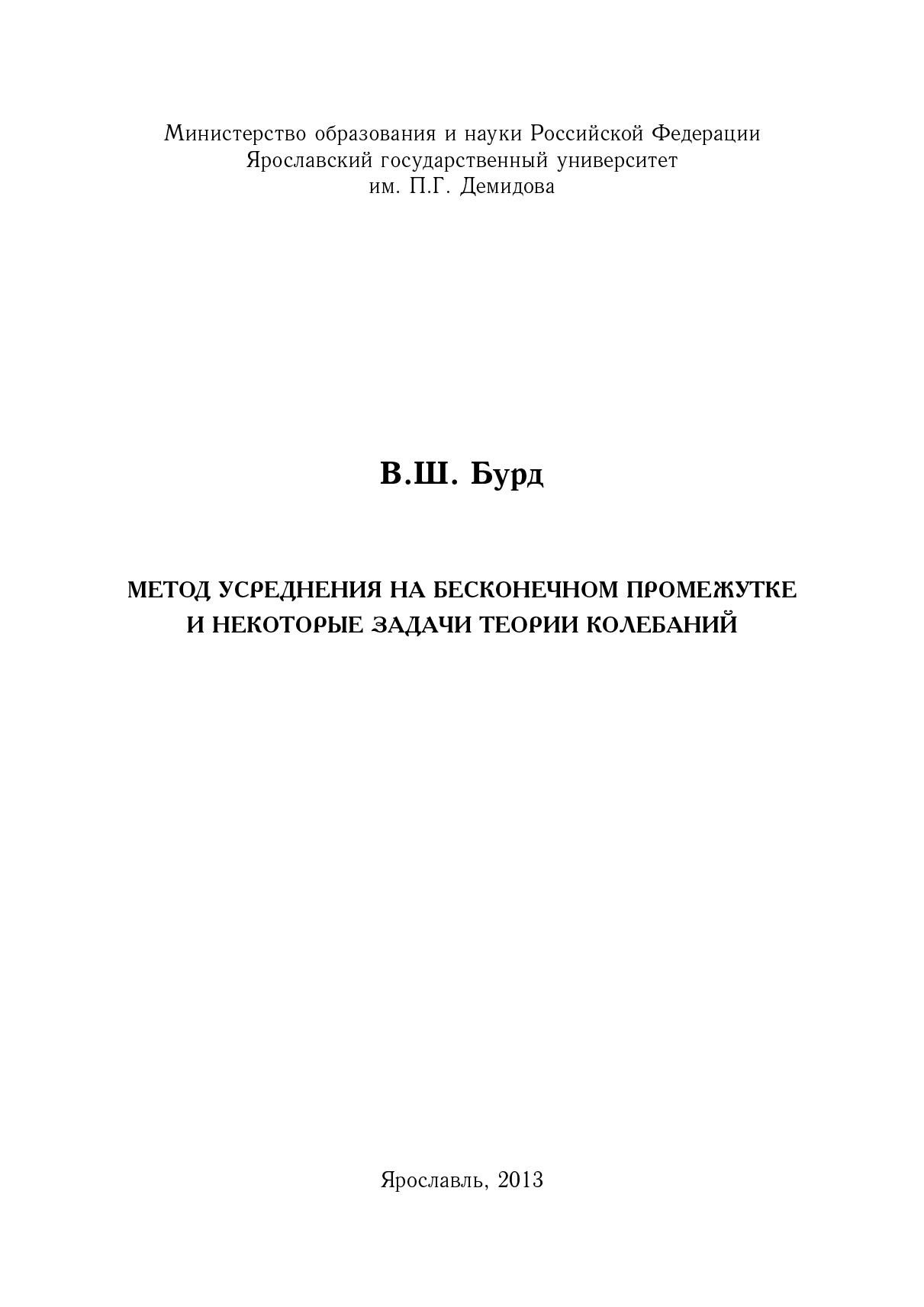 В. Ш. Бурд Метод усреднения на бесконечном промежутке и некоторые задачи теории колебаний л и мандельштам лекции по теории колебаний