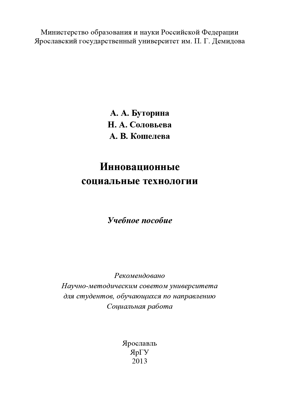 Анна Кошелева Инновационные социальные технологии