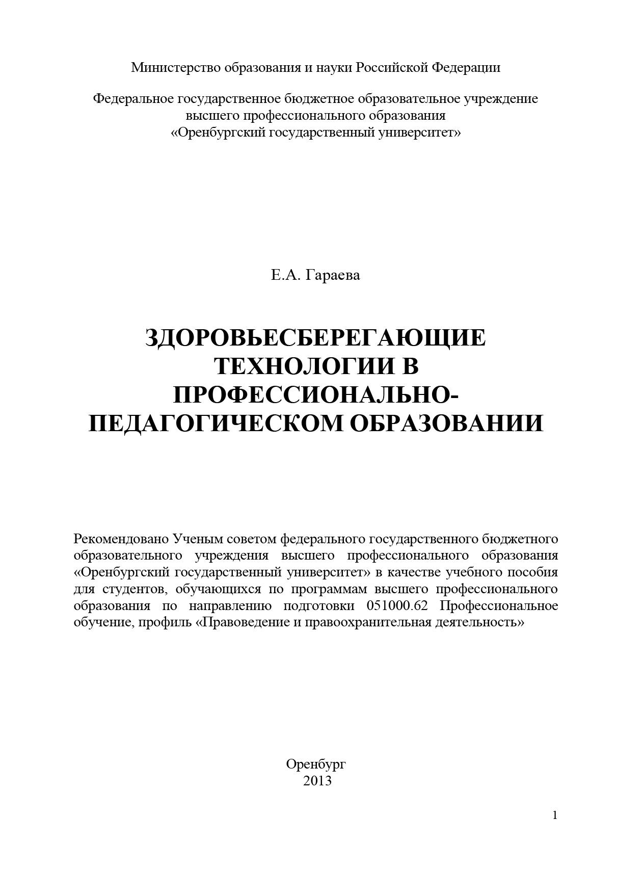 Е. А. Гараева Здоровьесберегающие технологии в профессионально-педагогическом образовании цена