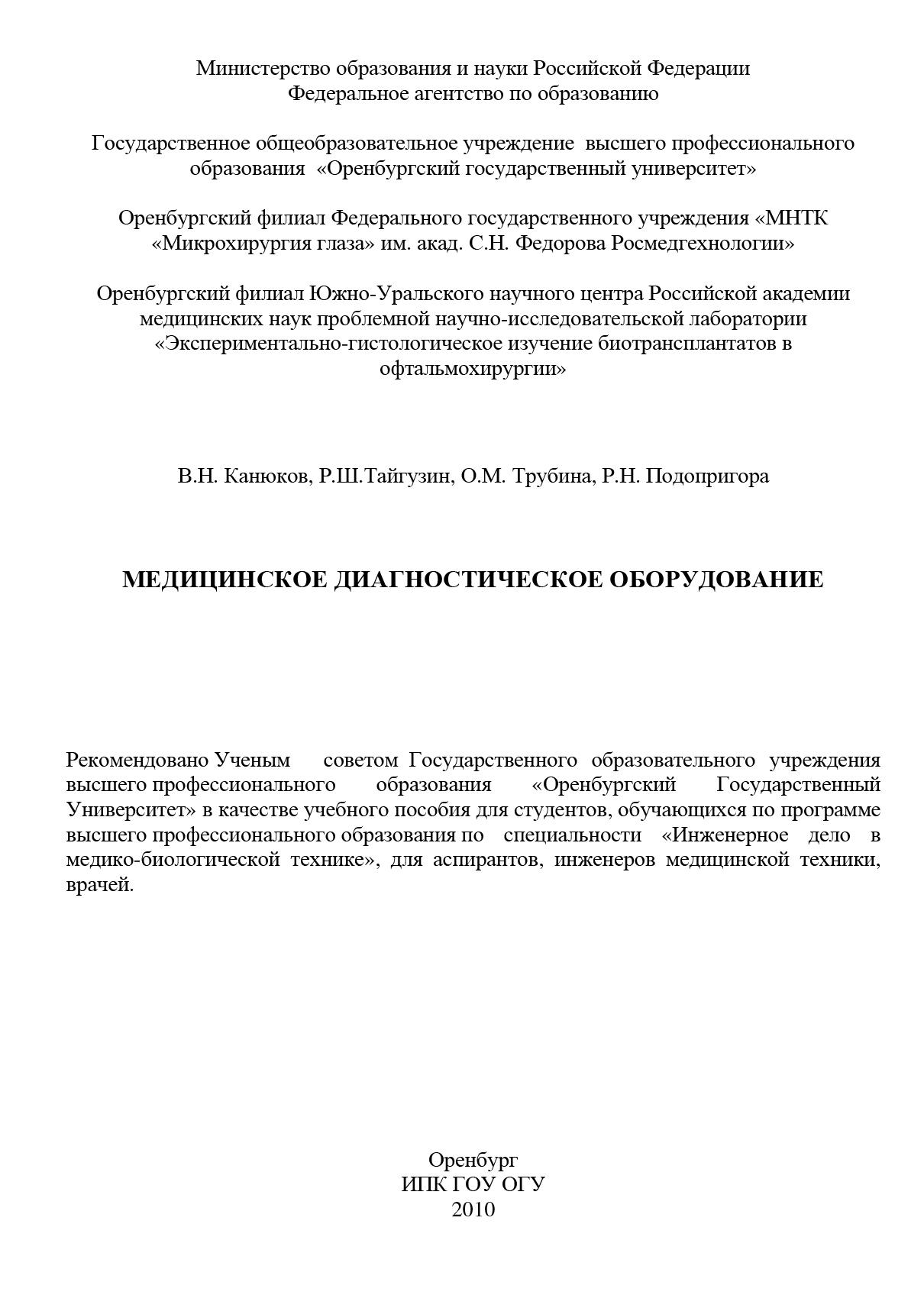 В. Н. Канюков Медицинское диагностическое оборудование