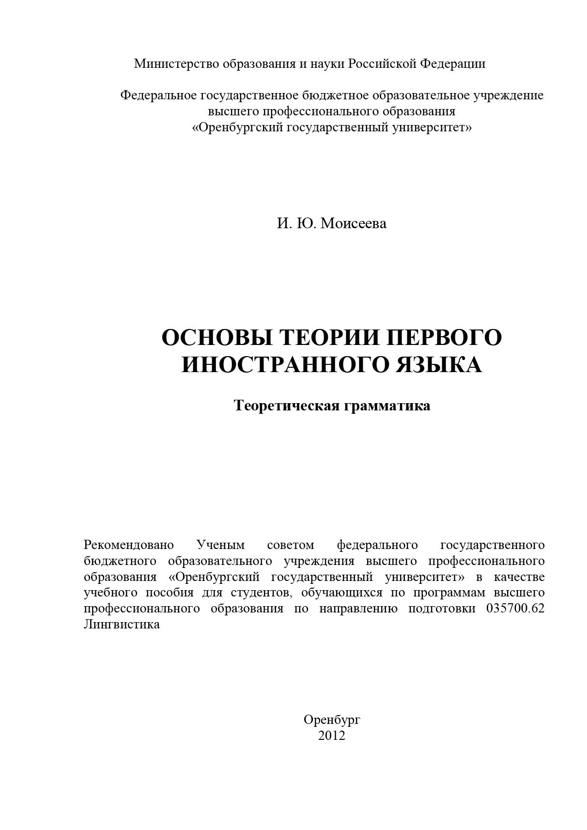И. Ю. Моисеева Основы теории первого иностранного языка. Теоретическая грамматика