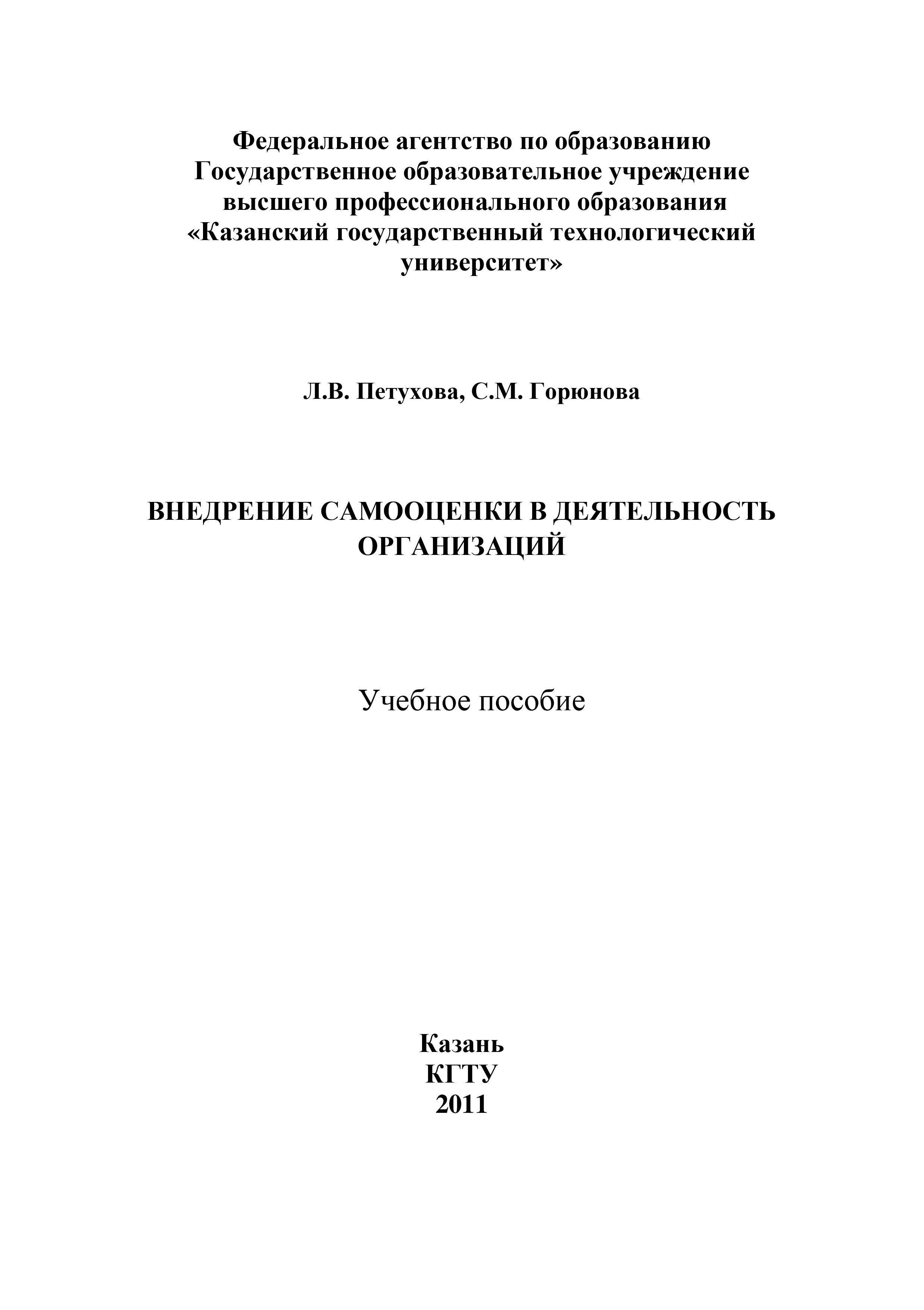 С. Горюнова Внедрение самооценки в деятельность организаций книга 6 столпов самооценки скачать