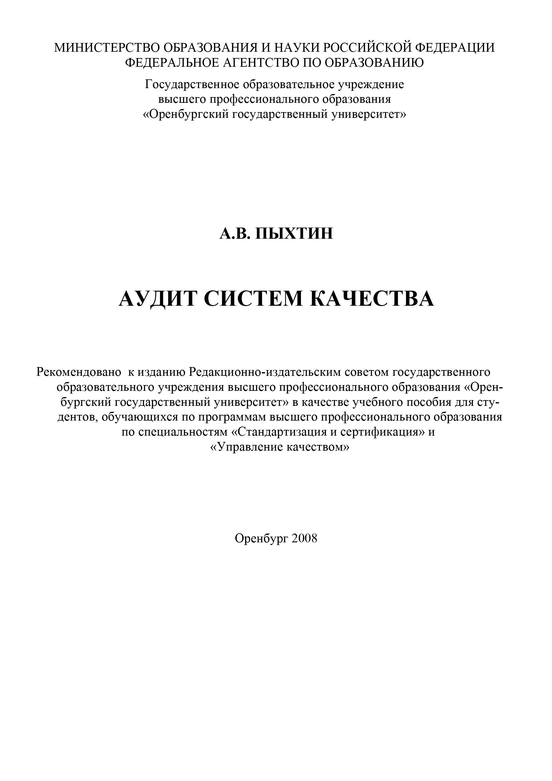 А. В. Пыхтин Аудит систем качества цена и фото