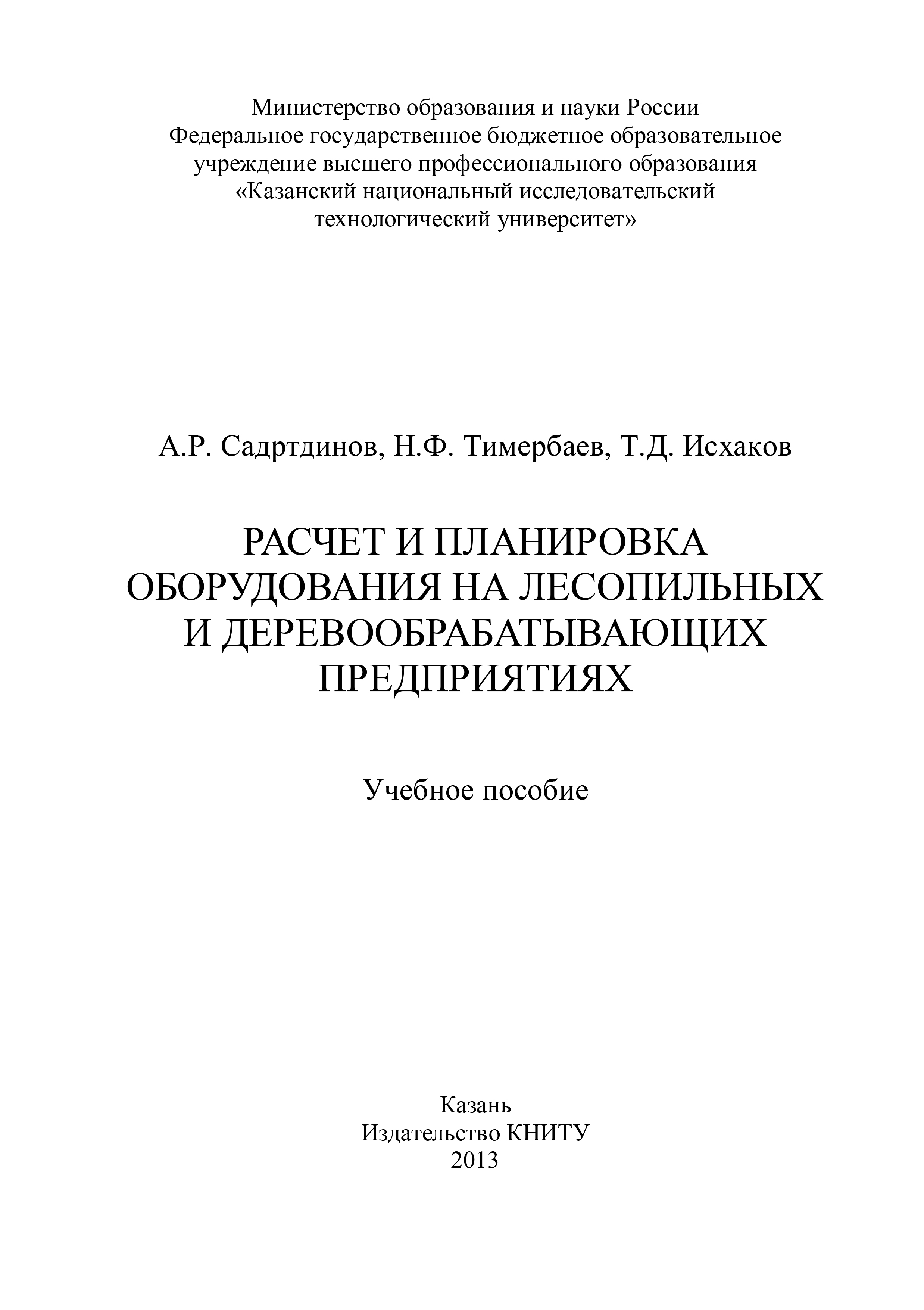 Т. Исхаков Расчет и планировка оборудования на лесопильных и деревообрабатывающих предприятиях цена