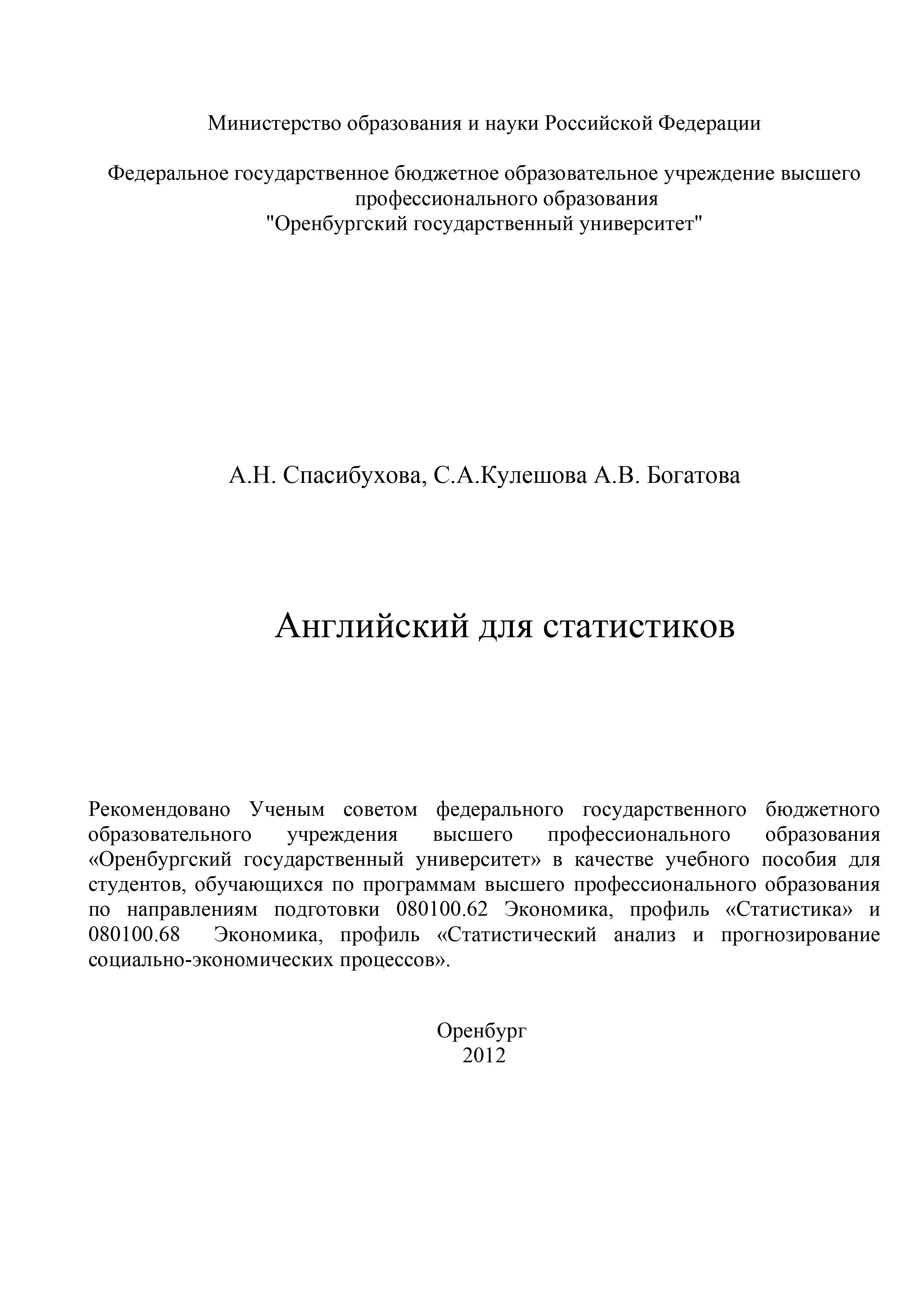 А. Богатова Английский для статистиков и а мухина социально экономическая статистика учебное пособие