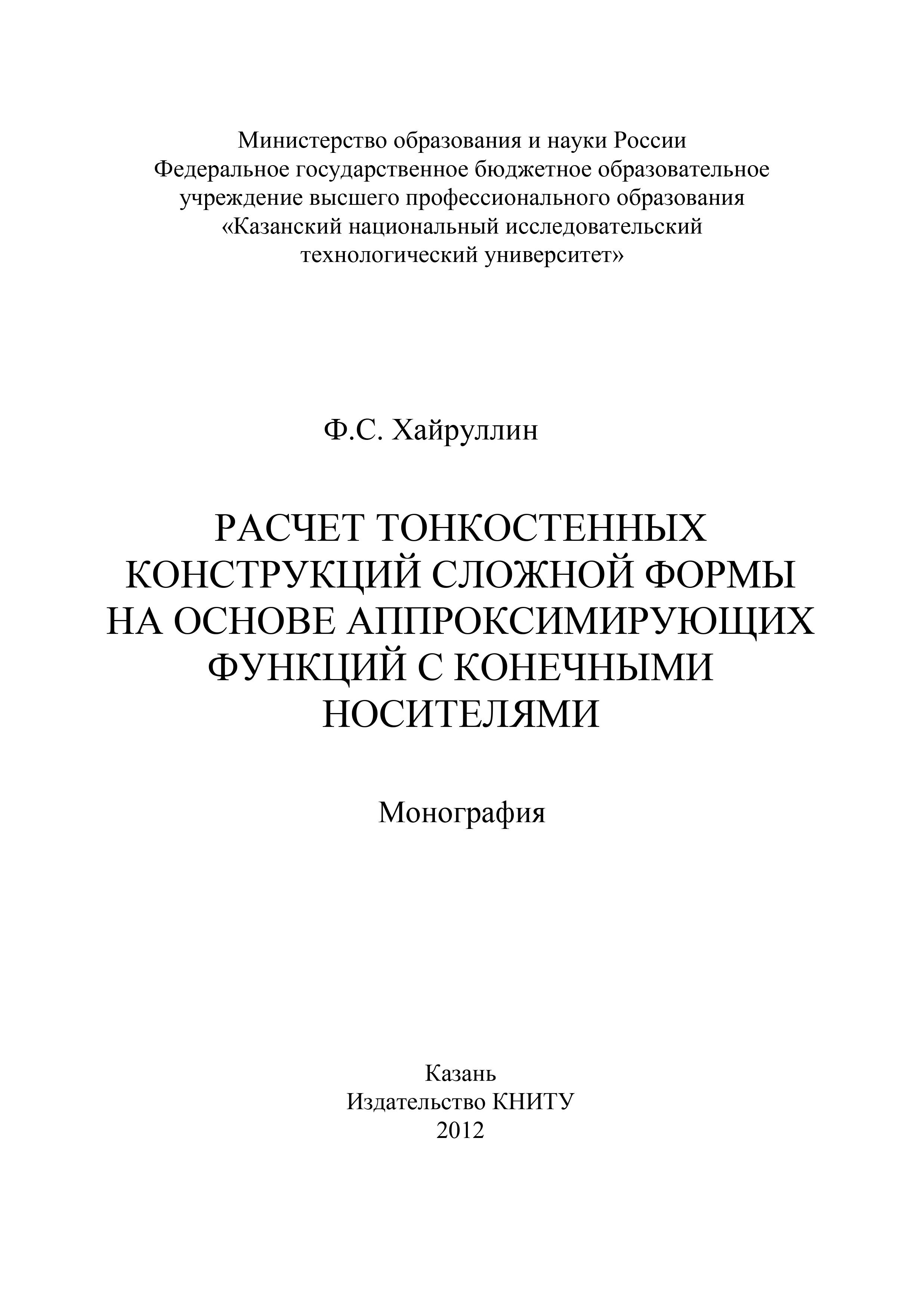Ф. Хайруллин Расчет тонкостенных конструкций сложной формы на основе аппроксинирующих функций с конечными носителями