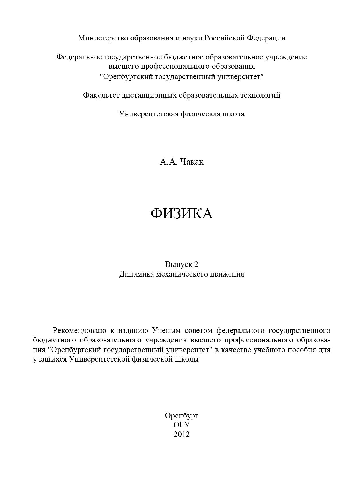 А. Чакак Физика. Вып. 2. Динамика механического движения а чакак физика вып 2 динамика механического движения
