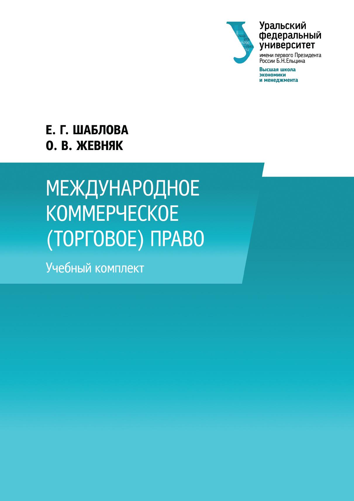Оксана Жевняк Международное коммерческое (торговое) право цены онлайн