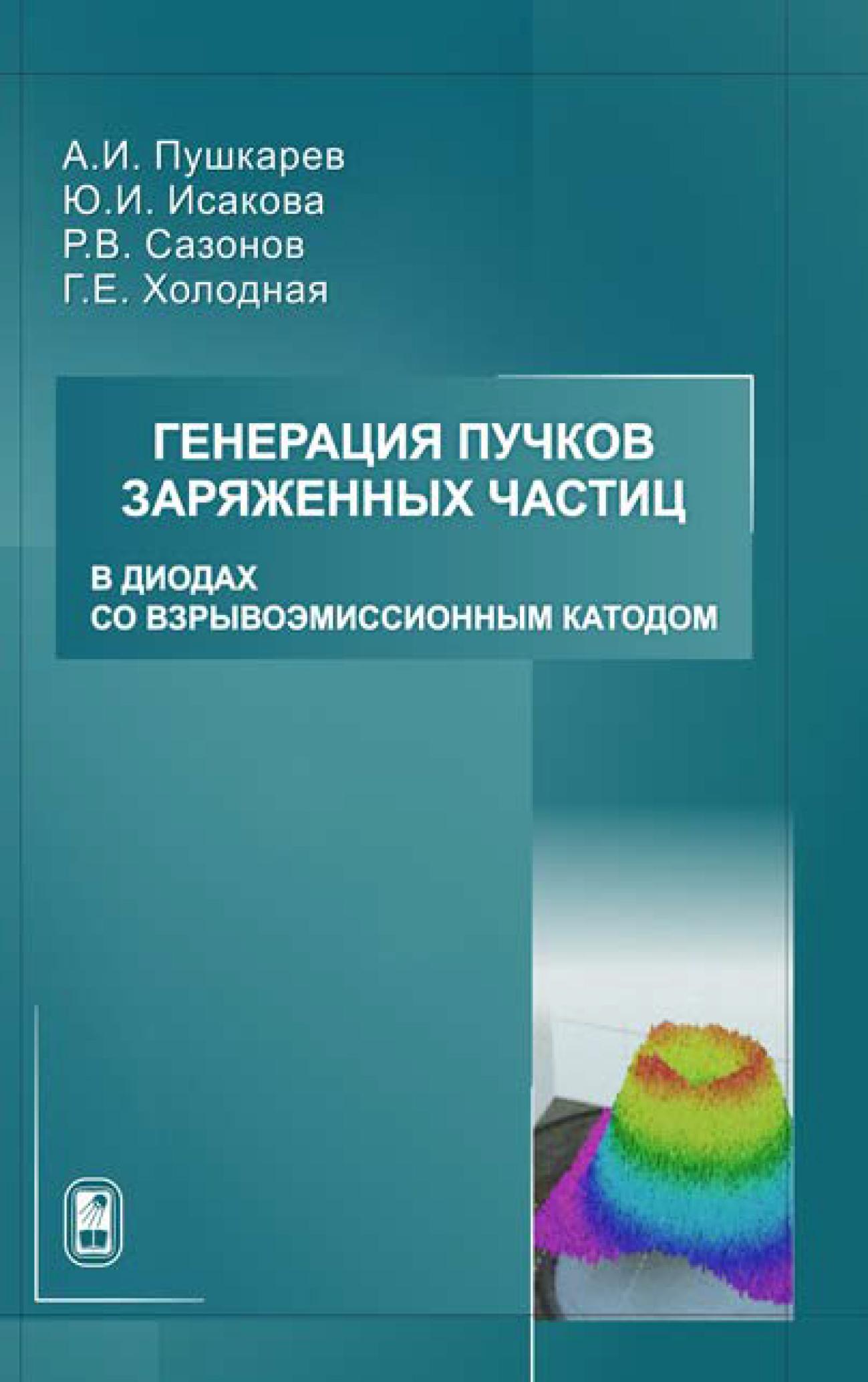Александр Пушкарев Генерация пучков заряженных частиц в диодах со взрывоэмиссионным катодом