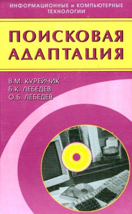 Олег Лебедев Поисковая адаптация. Теория и практика
