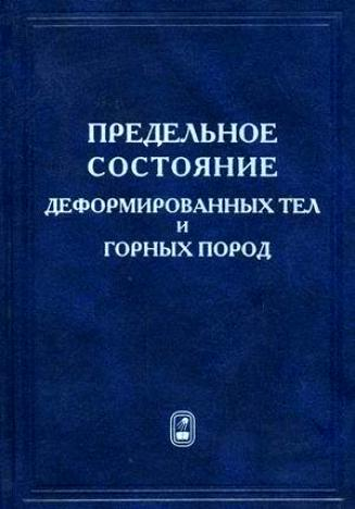 Сергей Сенашов Предельное состояние деформируемых тел и горных пород цена