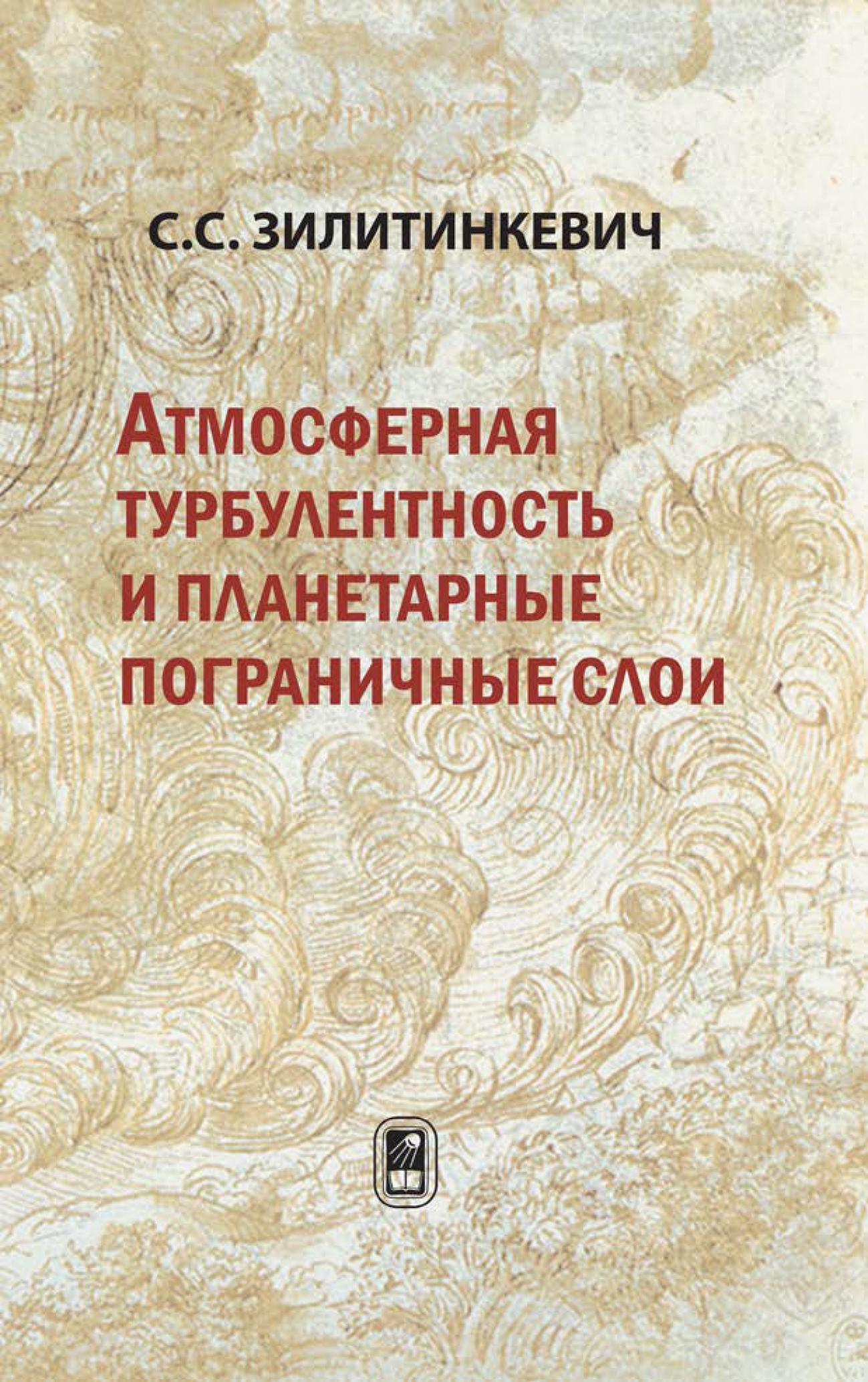Сергей Сергеевич Зилитинкевич Атмосферная турбулентность и планетарные пограничные слои