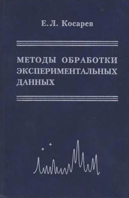 Евгений Косарев Методы обработки экспериментальных данных гладкий а восстановление компьютерных данных