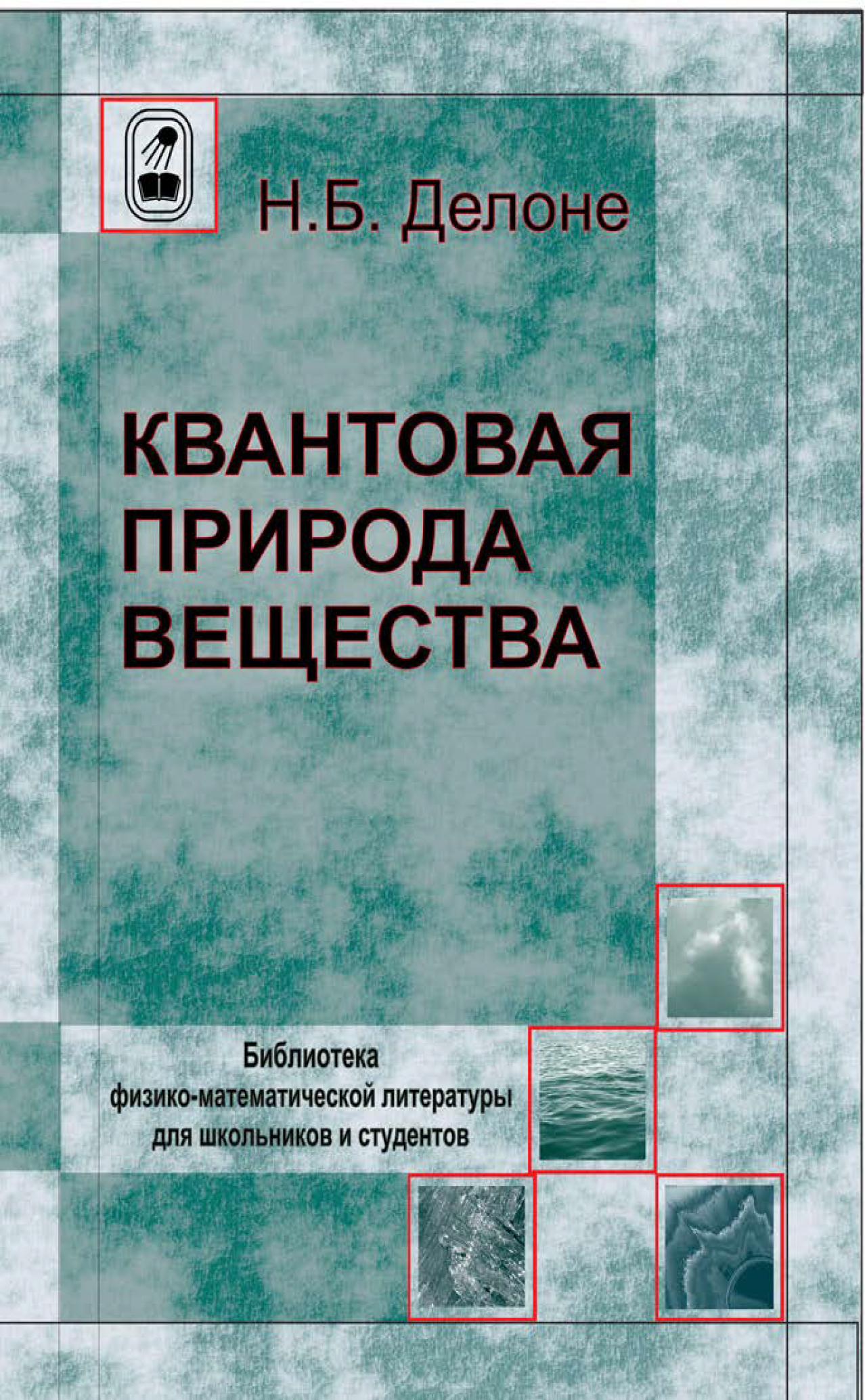 Николай Делоне Квантовая природа вещества квантовая природа вещества