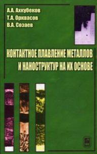 Анатолий Ахкубеков Контактное плавление металлов и наноструктур на их основе
