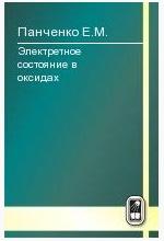 Евгений Панченко Электретное состояние в оксидах