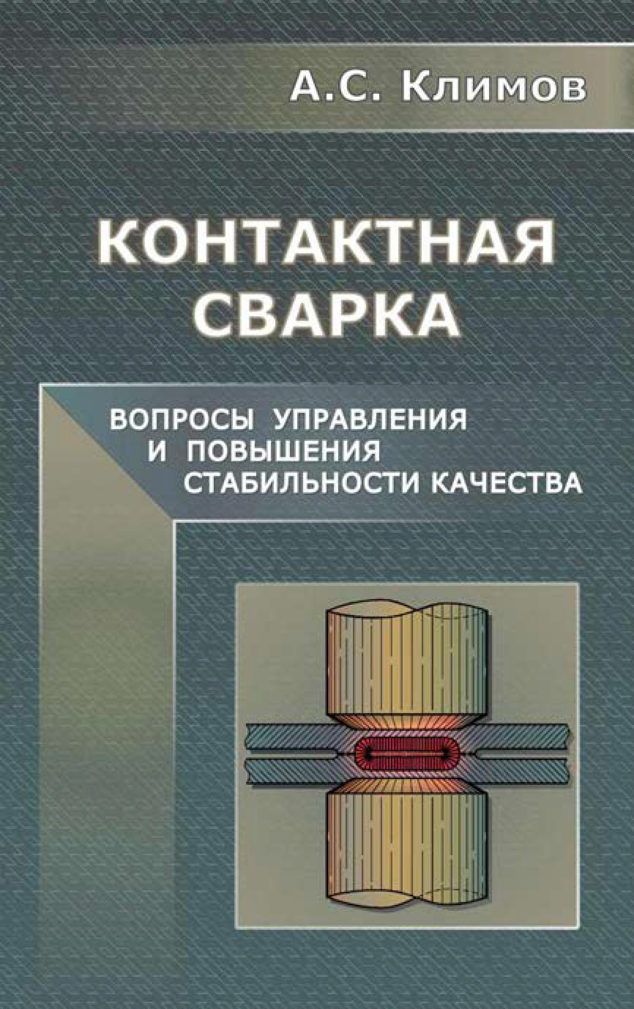 Алексей Климов Контактная сварка. Вопросы управления и повышения стабильности качества