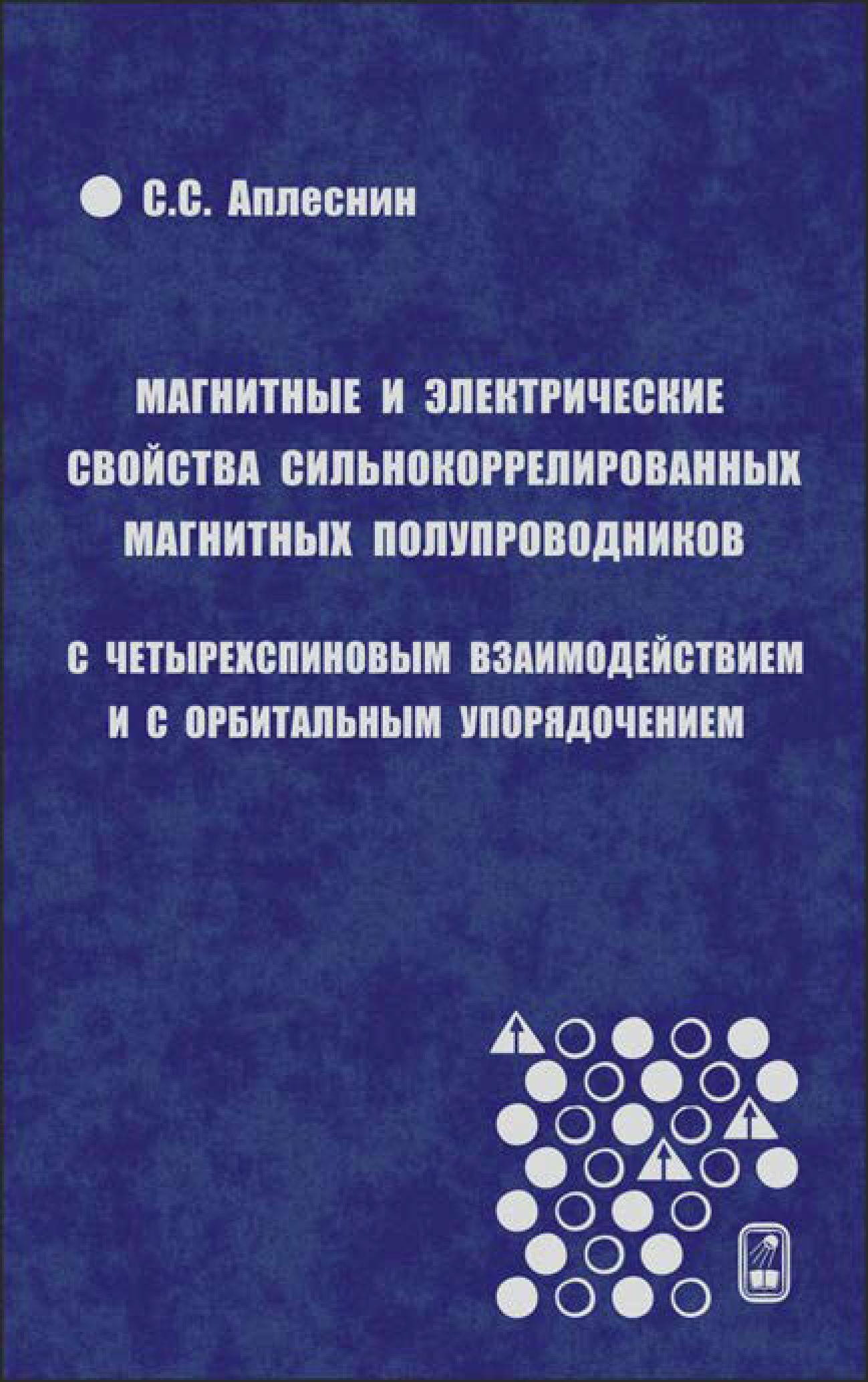 Сергей Аплеснин Магнитные и электрические свойства сильнокоррелированных магнитных полупроводников с четырехспиновым взаимодействием и с орбитальным упорядочением