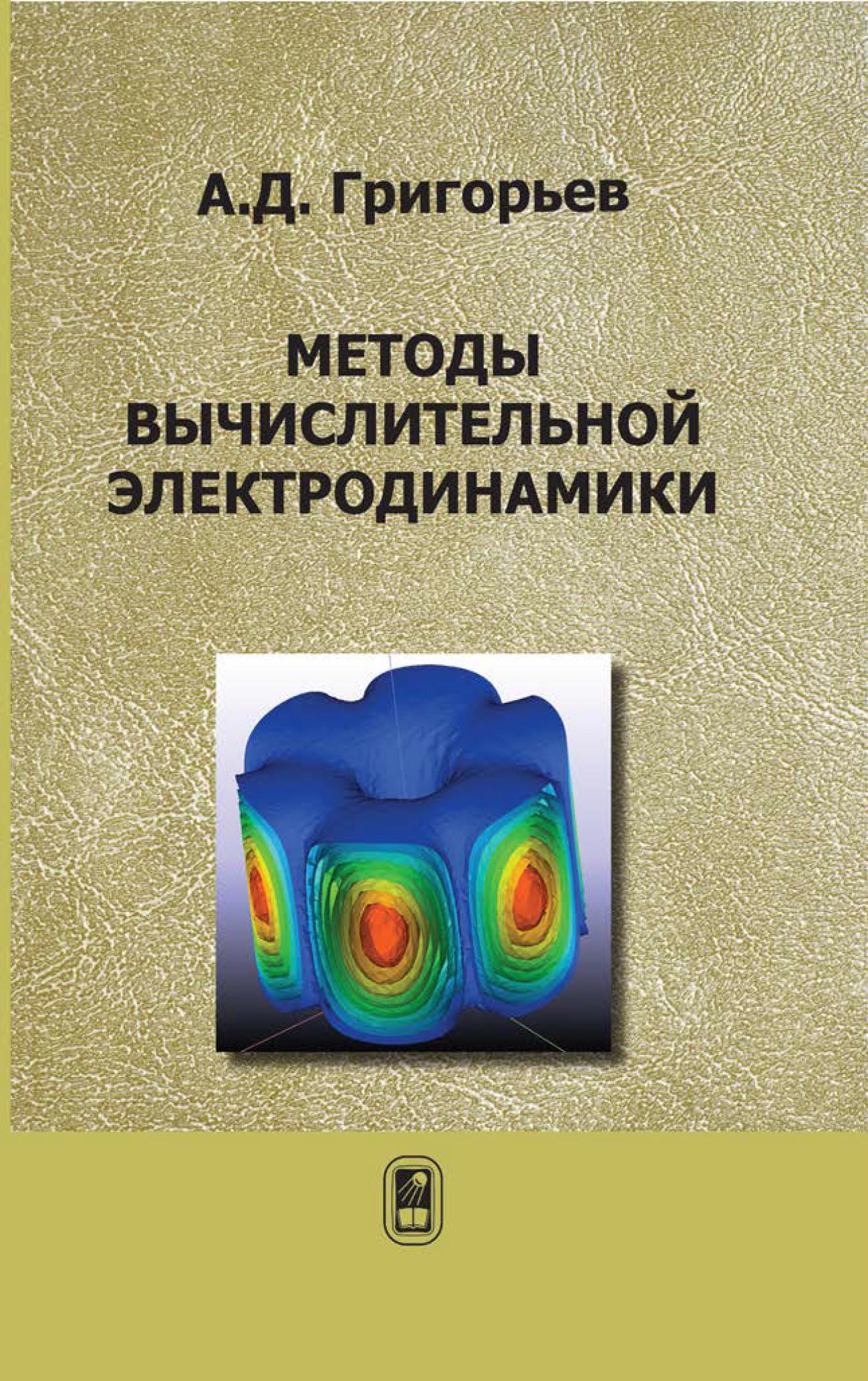 Андрей Григорьев Методы вычислительной электродинамики