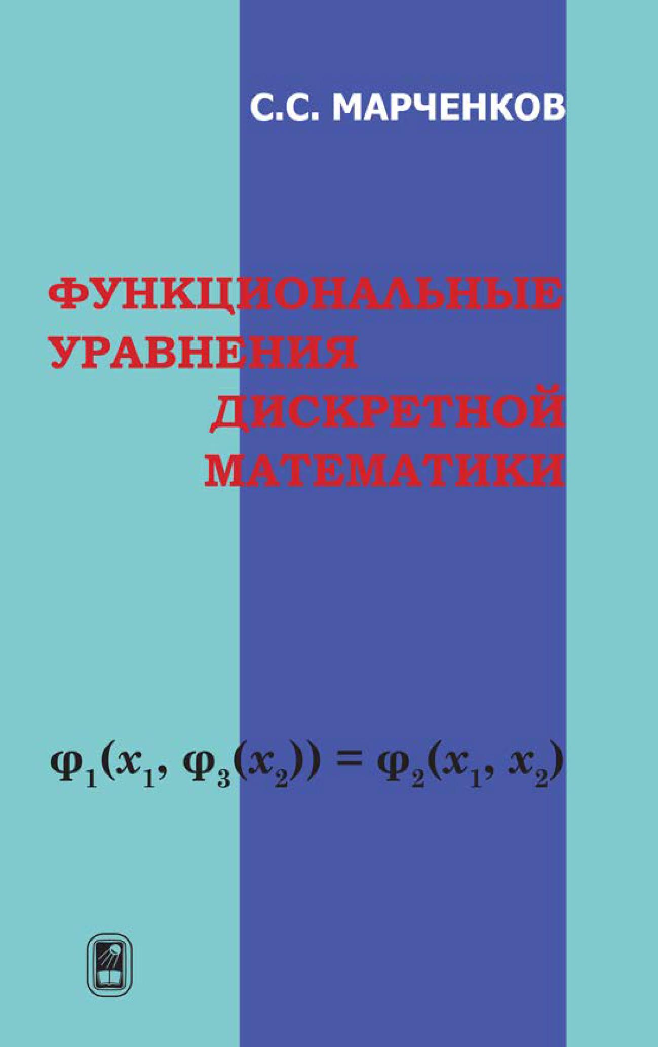 Сергей Марченков Функциональные уравнения дискретной математики