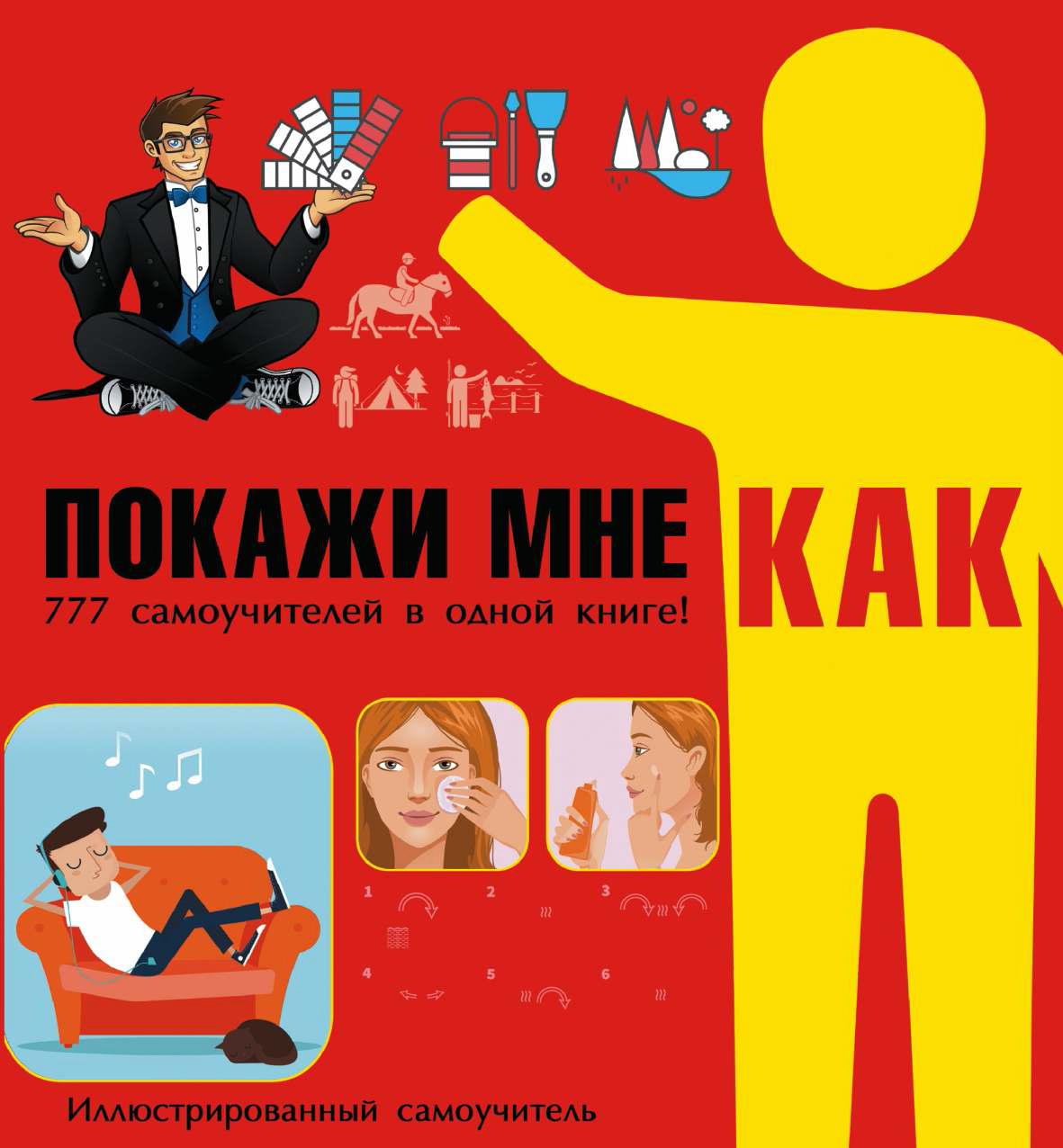 Илья Мельников Покажи мне как. 777 самоучителей в одной книге! аниашвили к губина в гусев и и др покажи мне как 777 самоучителей в одной книге