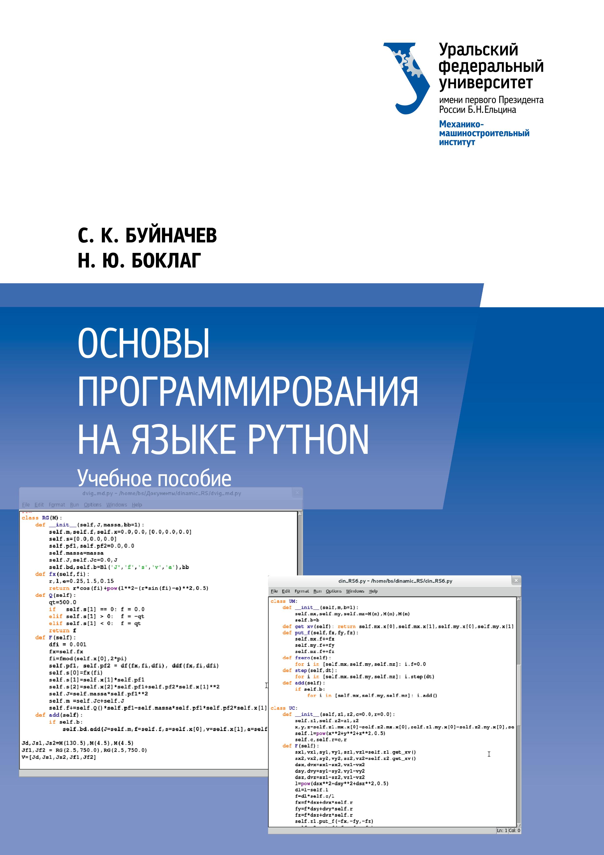 Н. Ю. Боклаг Основы программирования на языке Python д м златопольский основы программирования на языке python