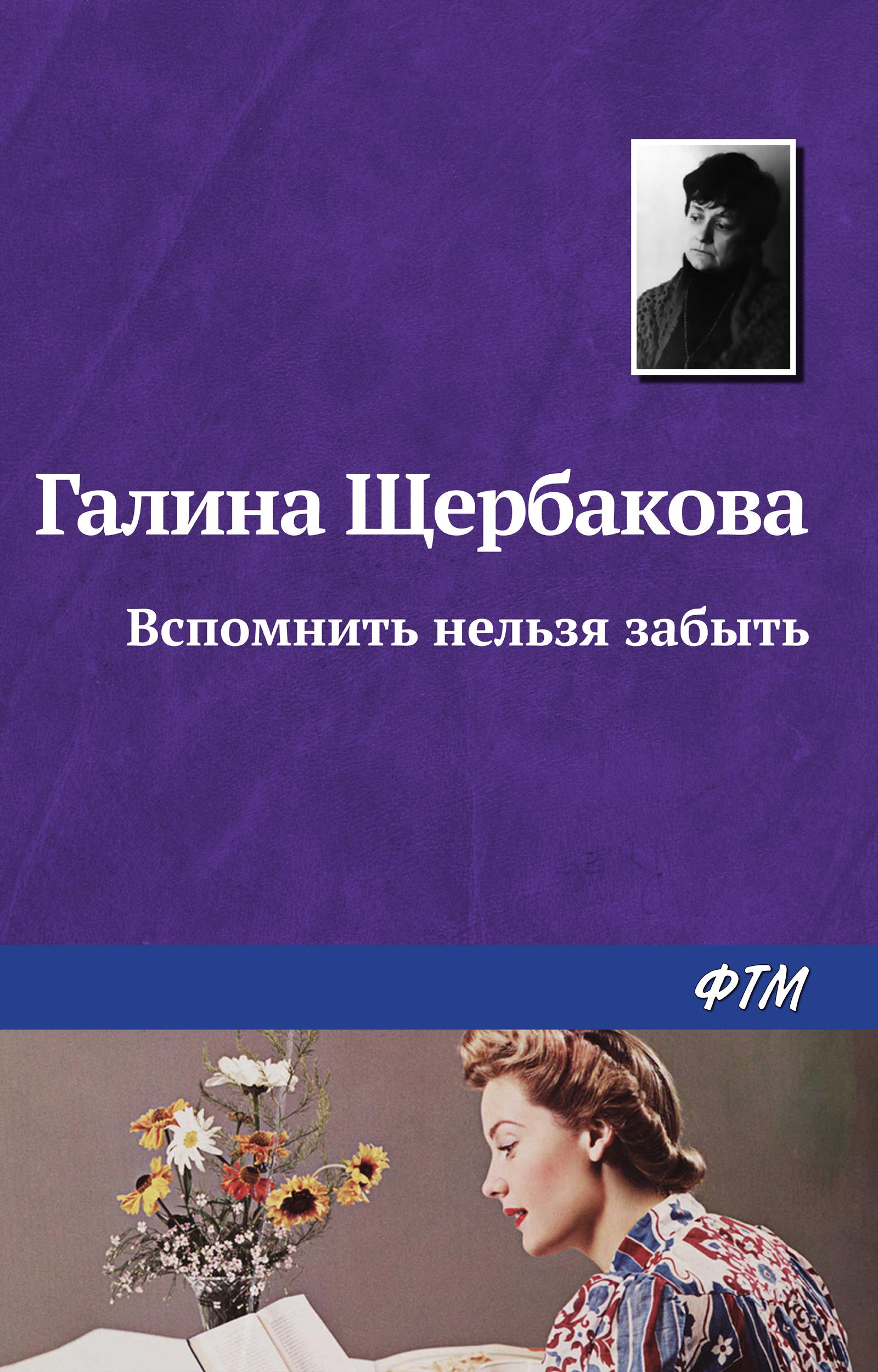 Галина Щербакова Вспомнить нельзя забыть история красоты