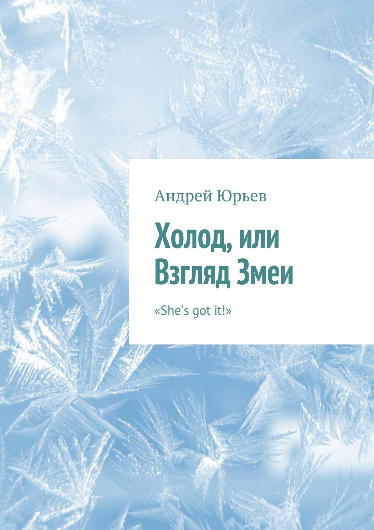 Андрей Геннадьевич Юрьев Холод, или ВзглядЗмеи