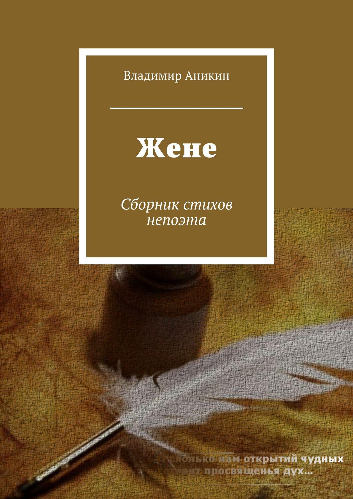 Владимир Аникин Жене. Сборник стихов непоэта