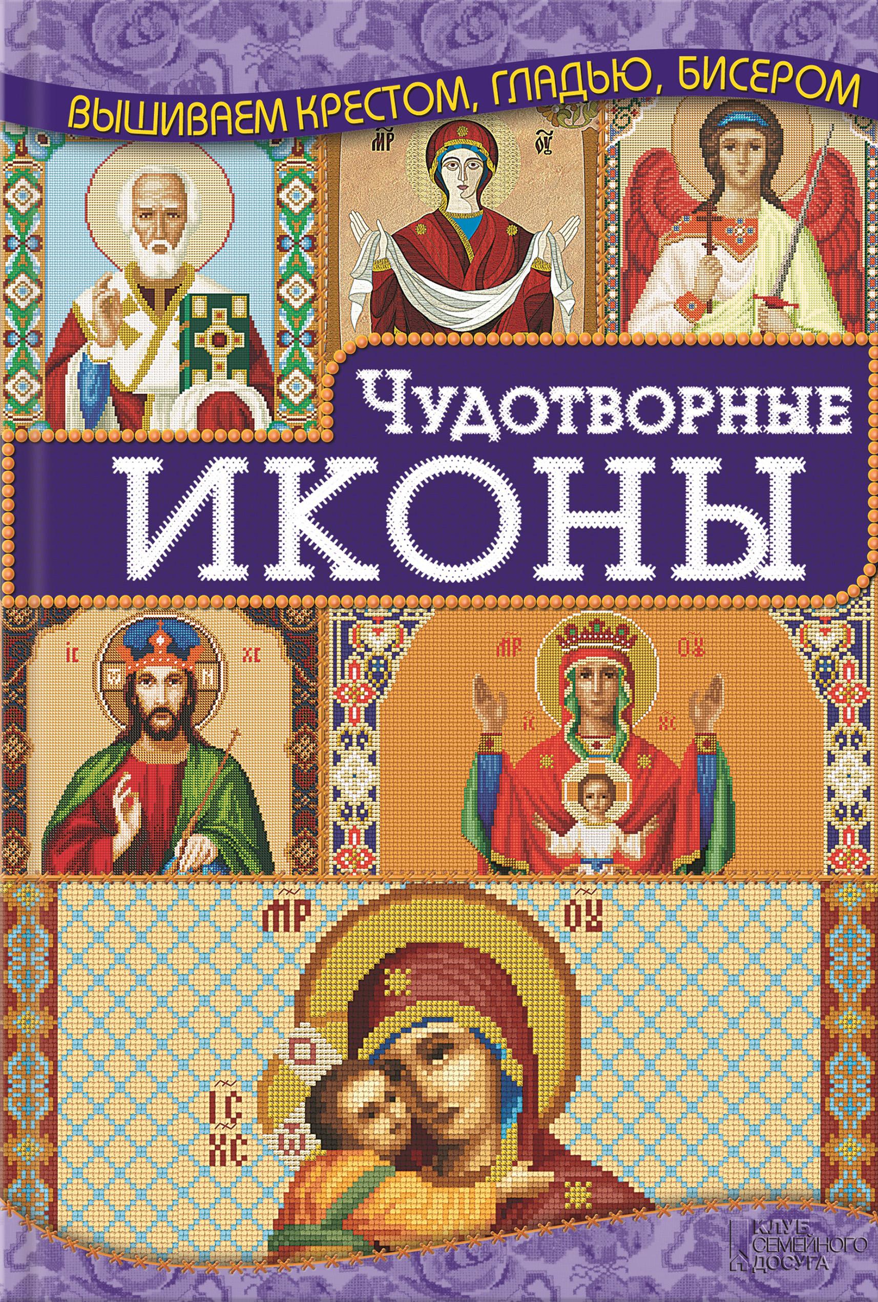 Ирина Наниашвили Чудотворные иконы икона 6 святых