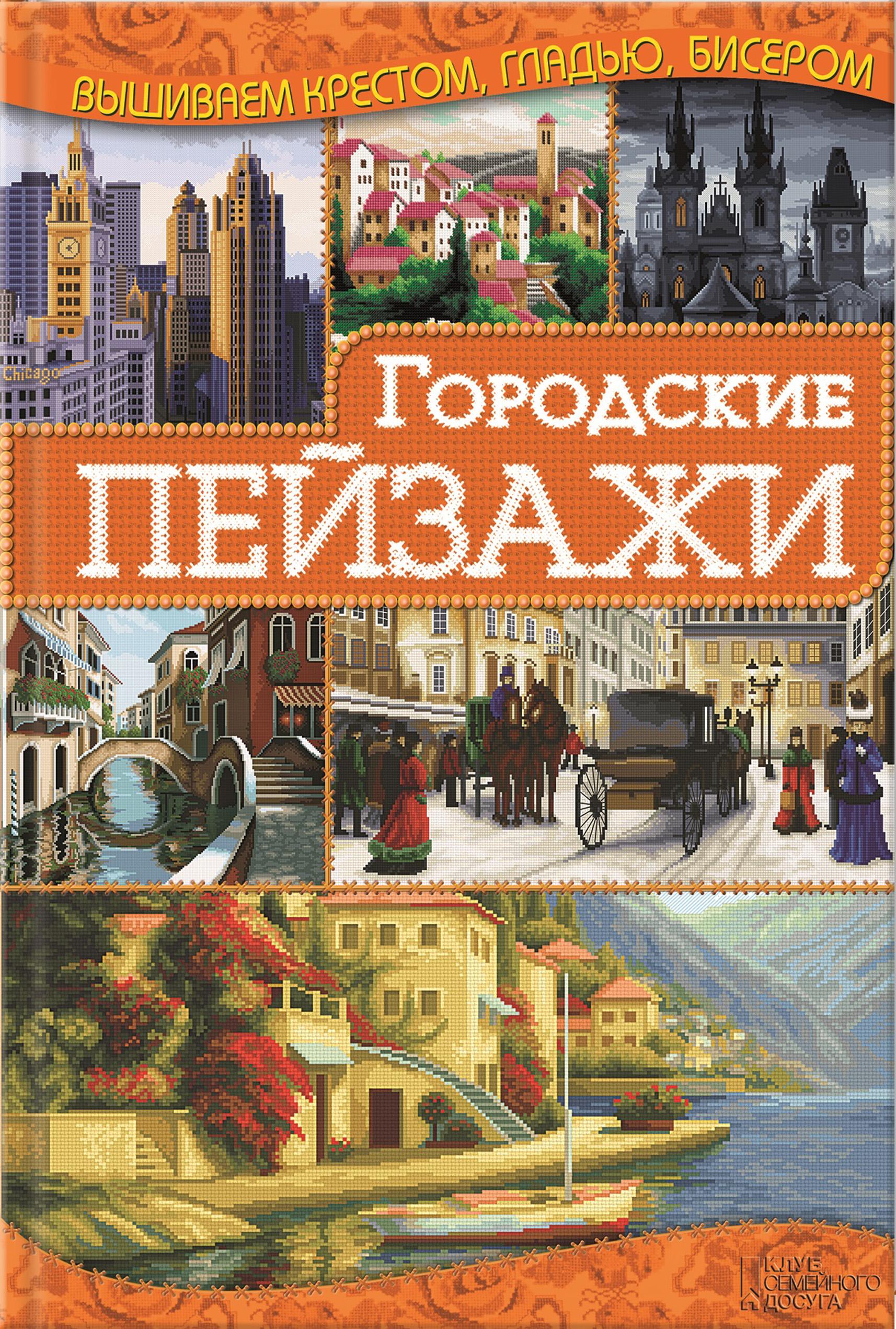 Ирина Наниашвили Городские пейзажи