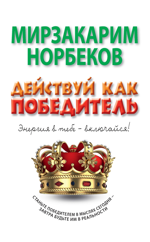 Мирзакарим Норбеков Действуй как победитель цена