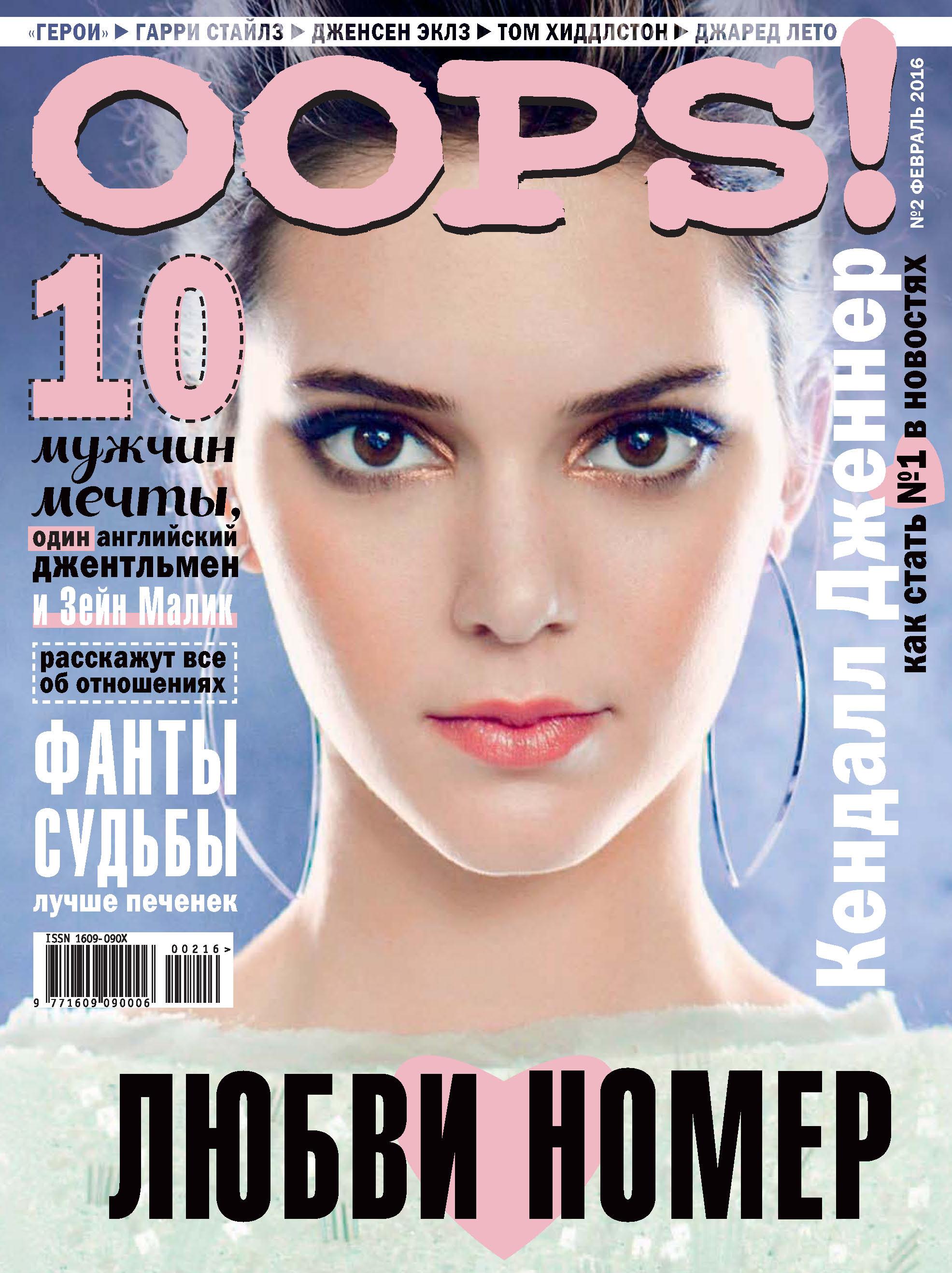 ИД «Бурда» Журнал Oops! №02/2016 журнал oops читать онлайн