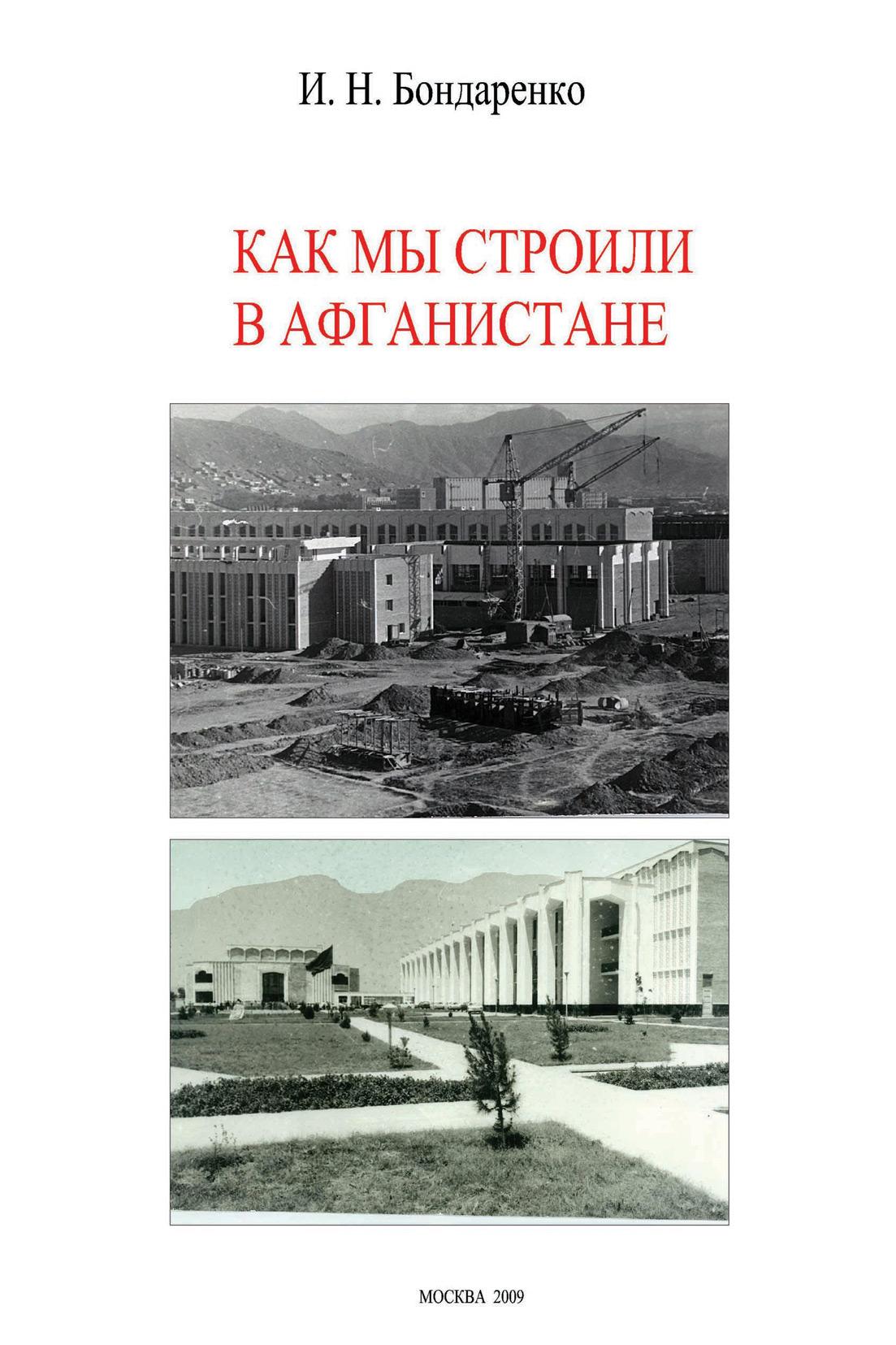 И. Н. Бондаренко Как мы строили в Афганистане