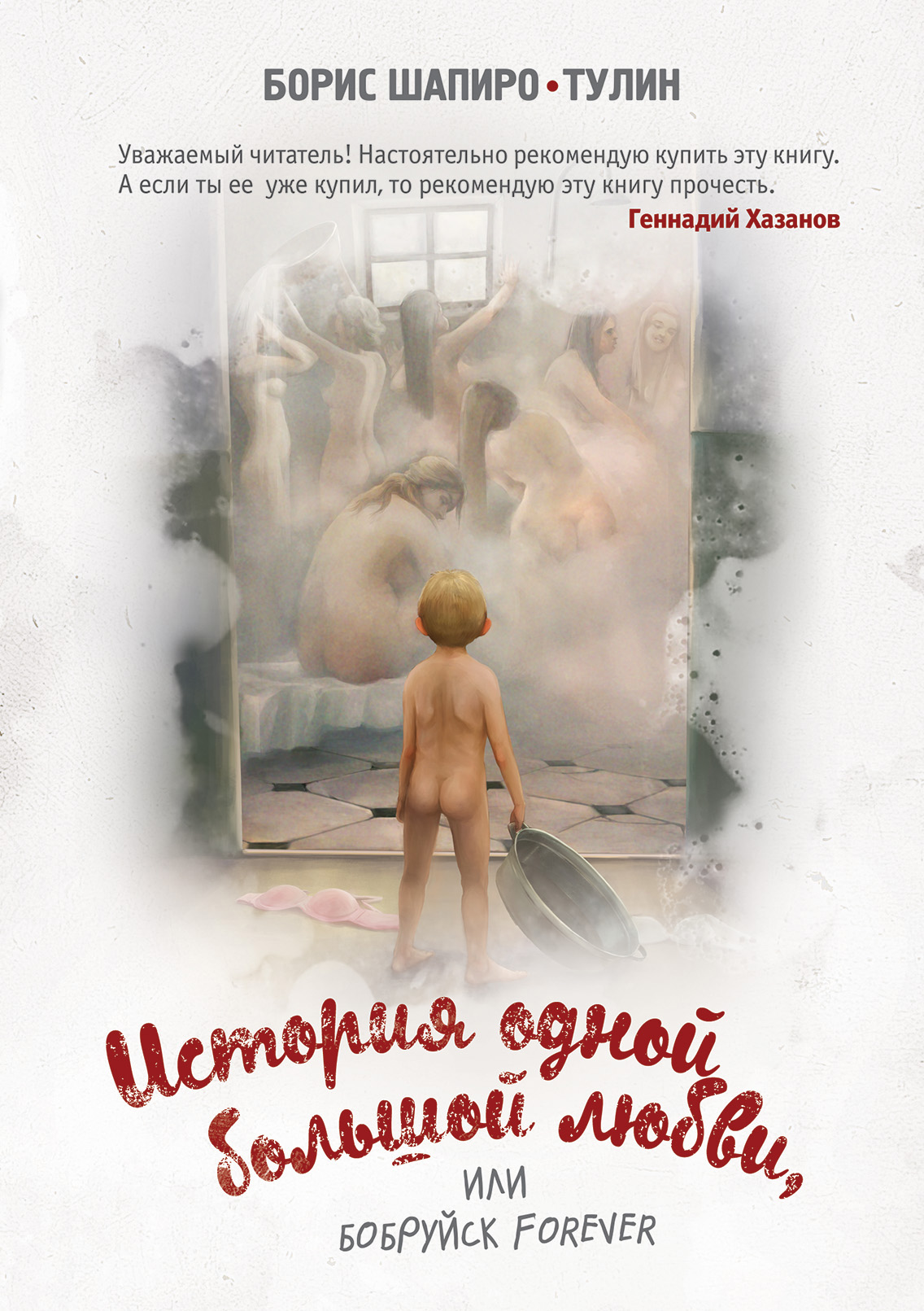 История одной большой любви, или Бобруйск forever (сборник)