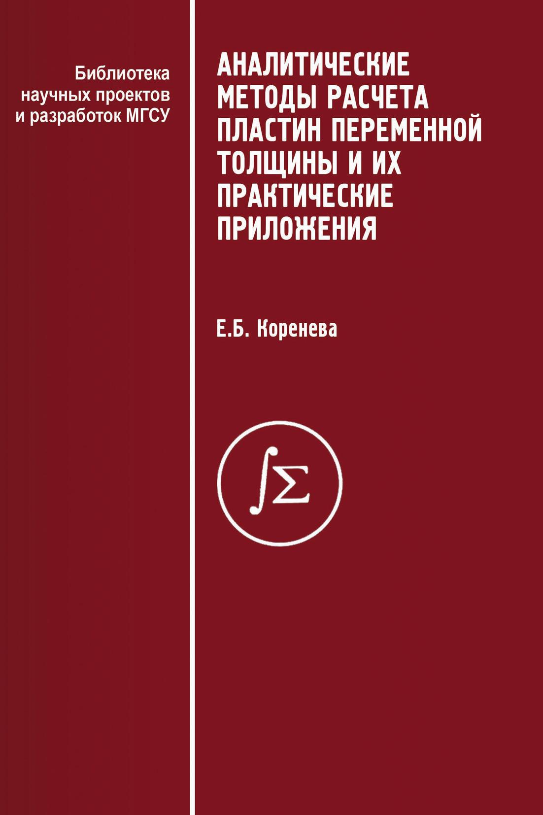 Е. Б. Коренева Аналитические методы расчета пластин переменной толщины и их практические приложения