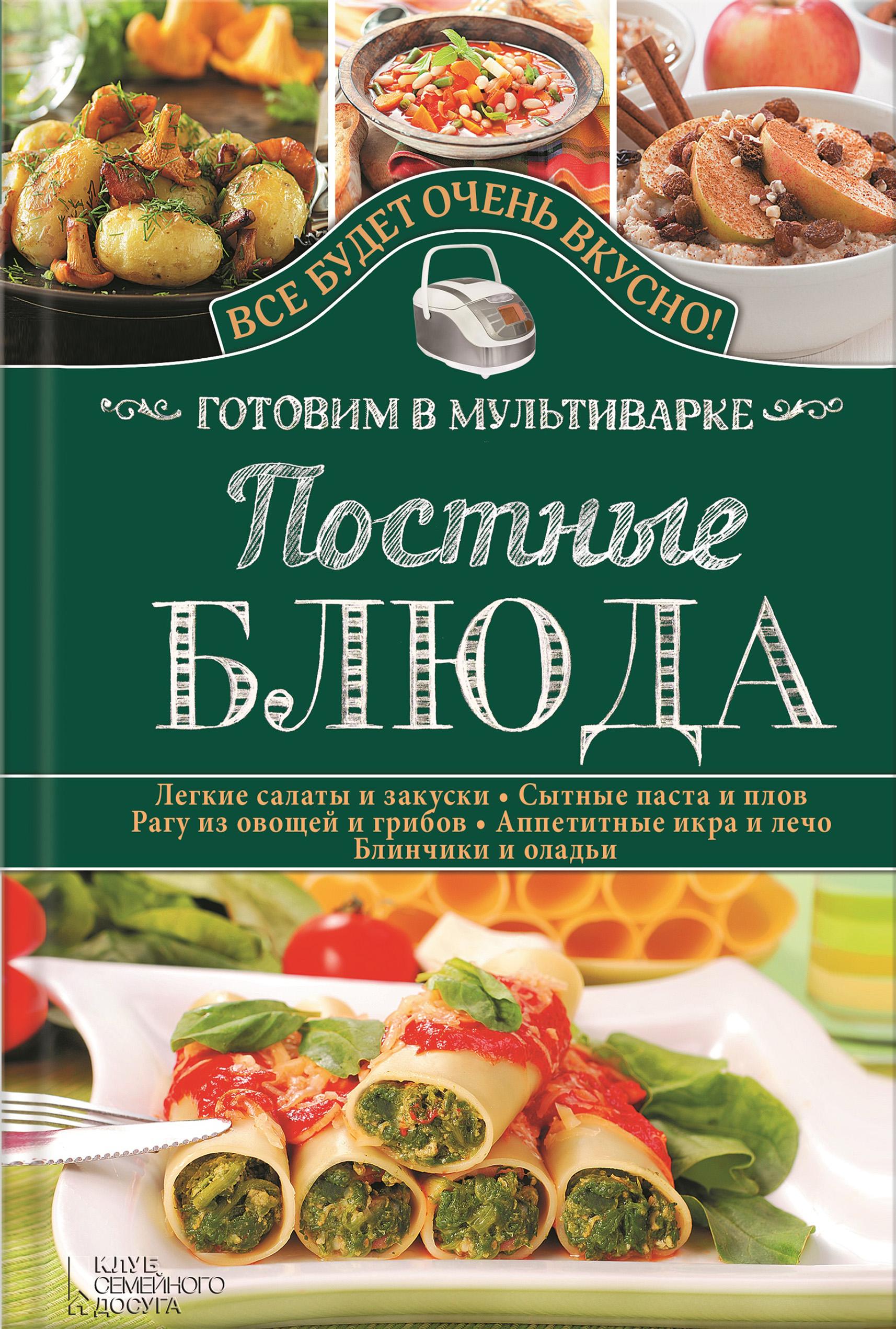 Светлана Семенова Постные блюда. Готовим в мультиварке
