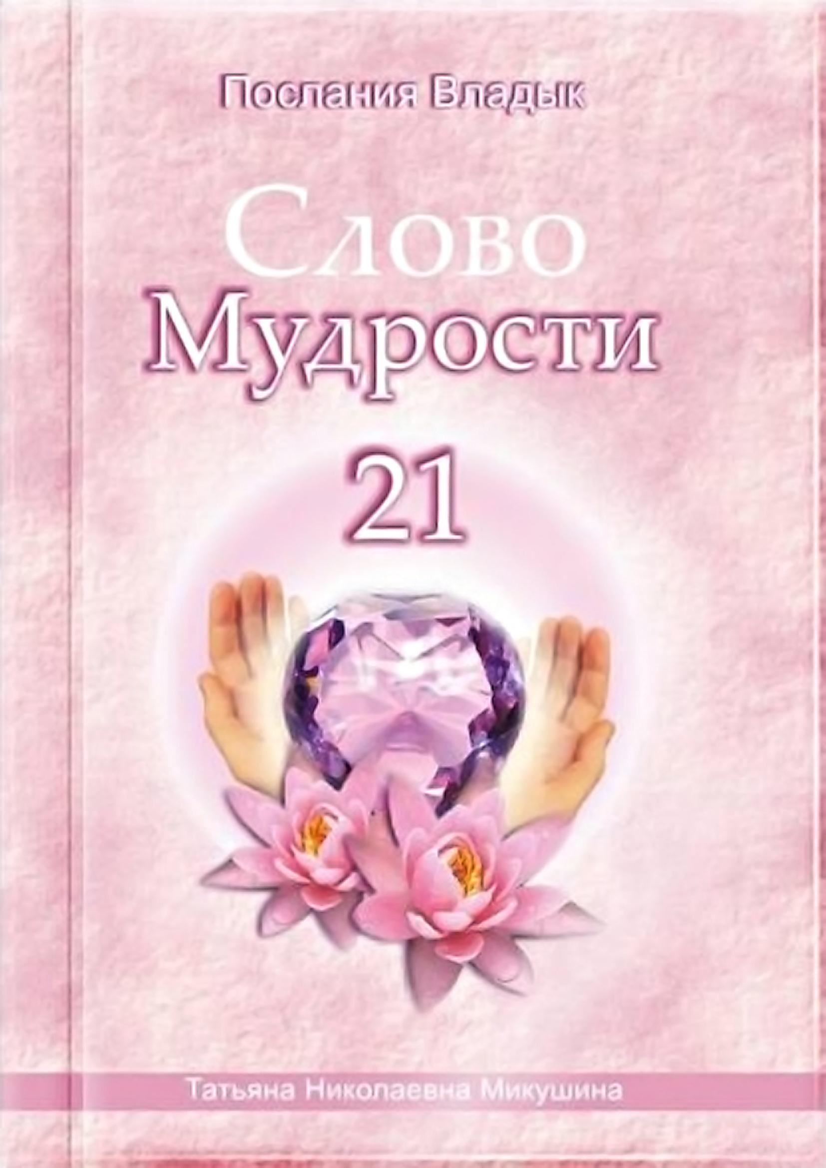 Татьяна Микушина Слово Мудрости – 21 эль мория кут хуми о божественной мудрости