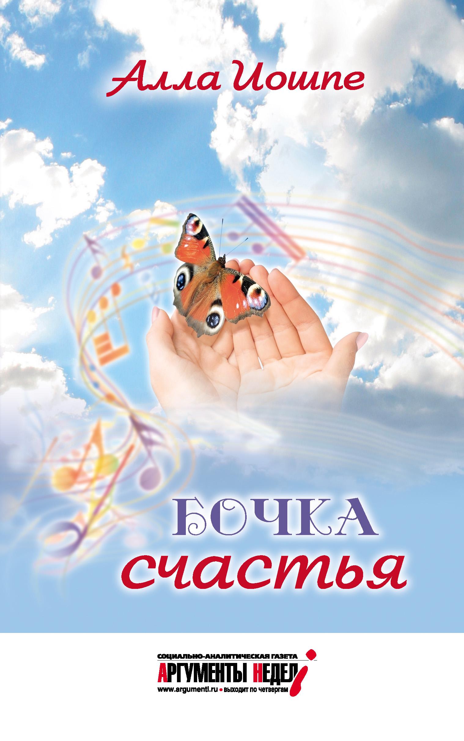 Алла Иошпе Бочка счастья (сборник) алла иошпе стахан рахимов поют алла иошпе и стахан рахимов