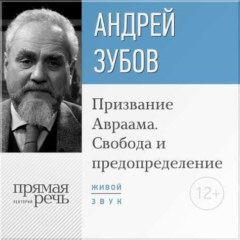 Андрей Зубов Лекция «Призвание Авраама. Свобода и предопределение» андрей зубов