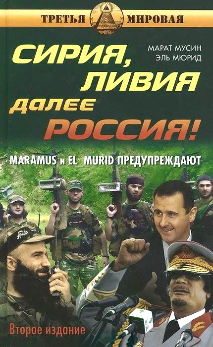 Сирия, Ливия. Далее Россия!