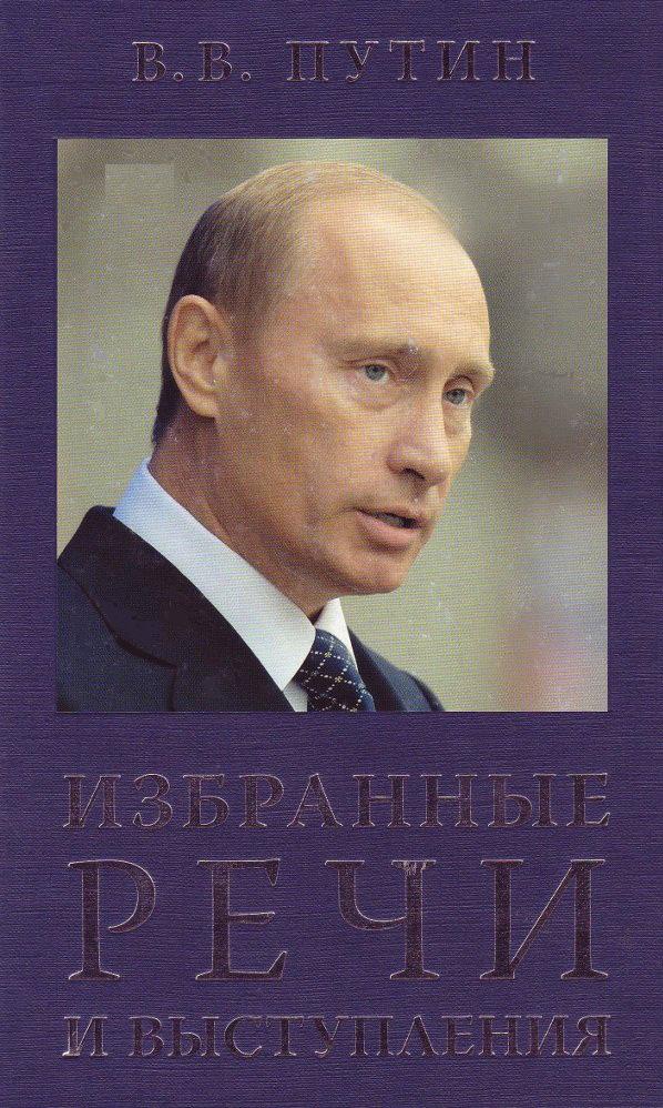 Владимир Путин Избранные речи и выступления глеб павловский план президента путина руководство для будущих президентов россии