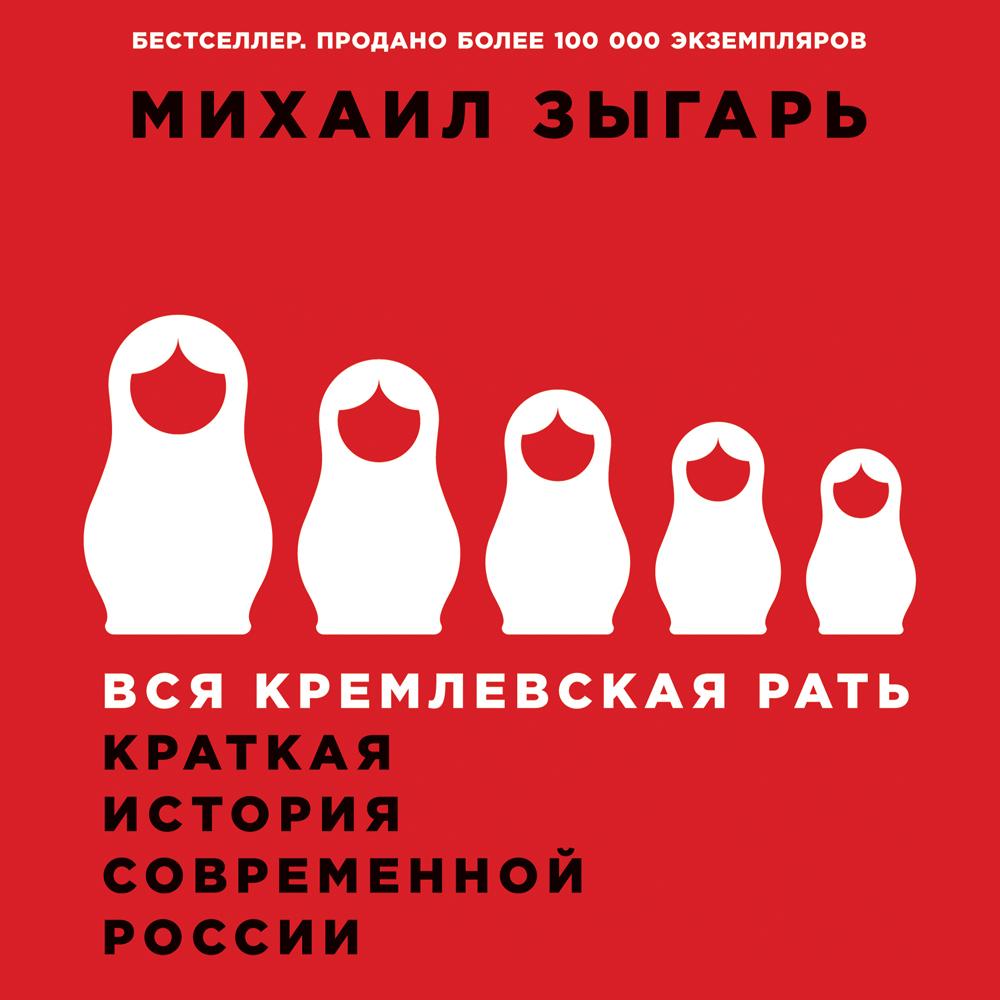 Михаил Зыгарь Вся кремлевская рать. Краткая история современной России