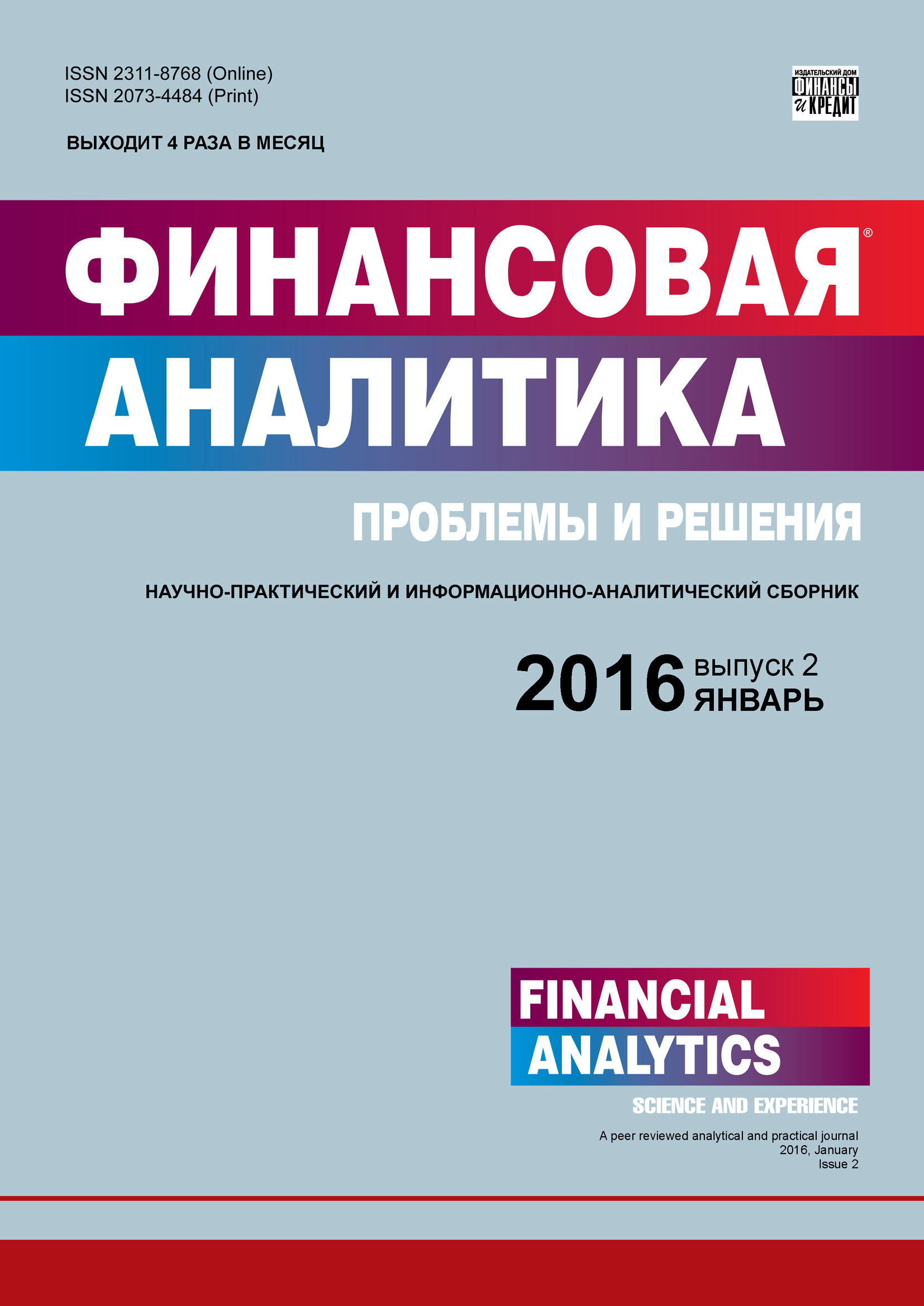 Отсутствует Финансовая аналитика: проблемы и решения № 2 (284) 2016 отсутствует финансовая аналитика проблемы и решения 1 235 2015