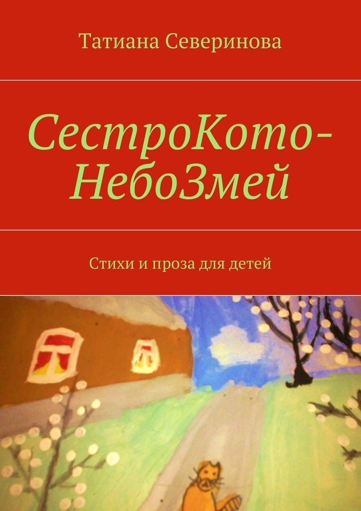 Татиана Северинова СестроКото-НебоЗмей татиана северинова изблокнота памяти