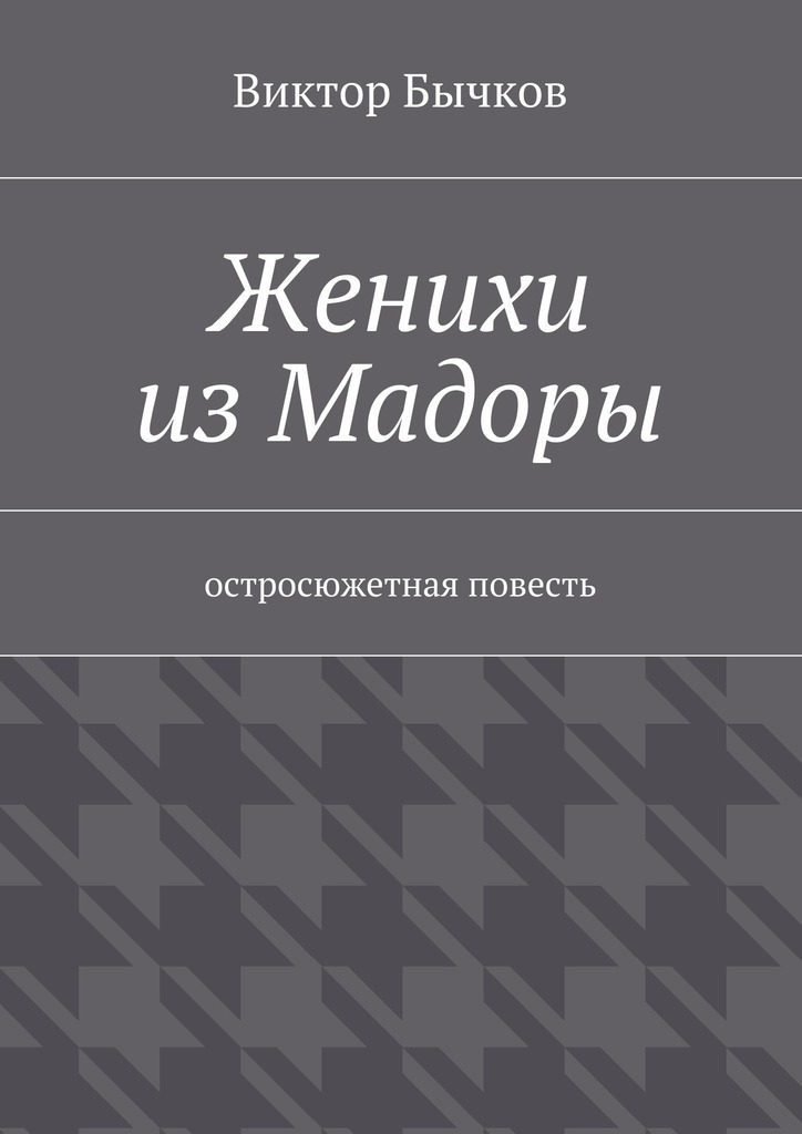 Виктор Бычков Женихи изМадоры цены онлайн