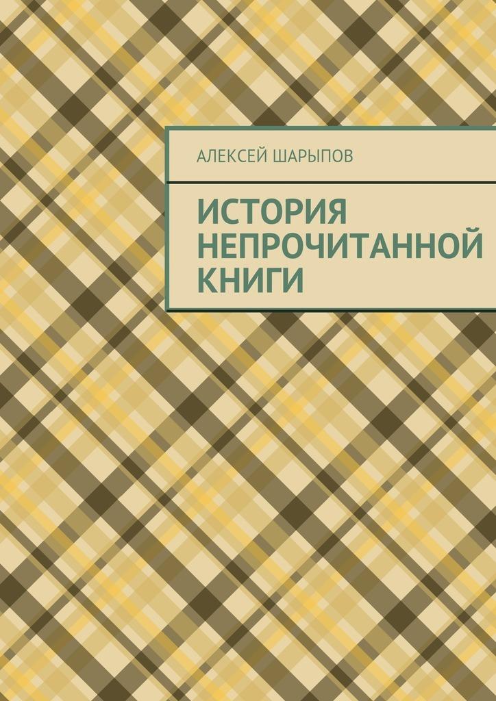 Алексей Шарыпов История непрочитанной книги алексей шарыпов последний рассвет