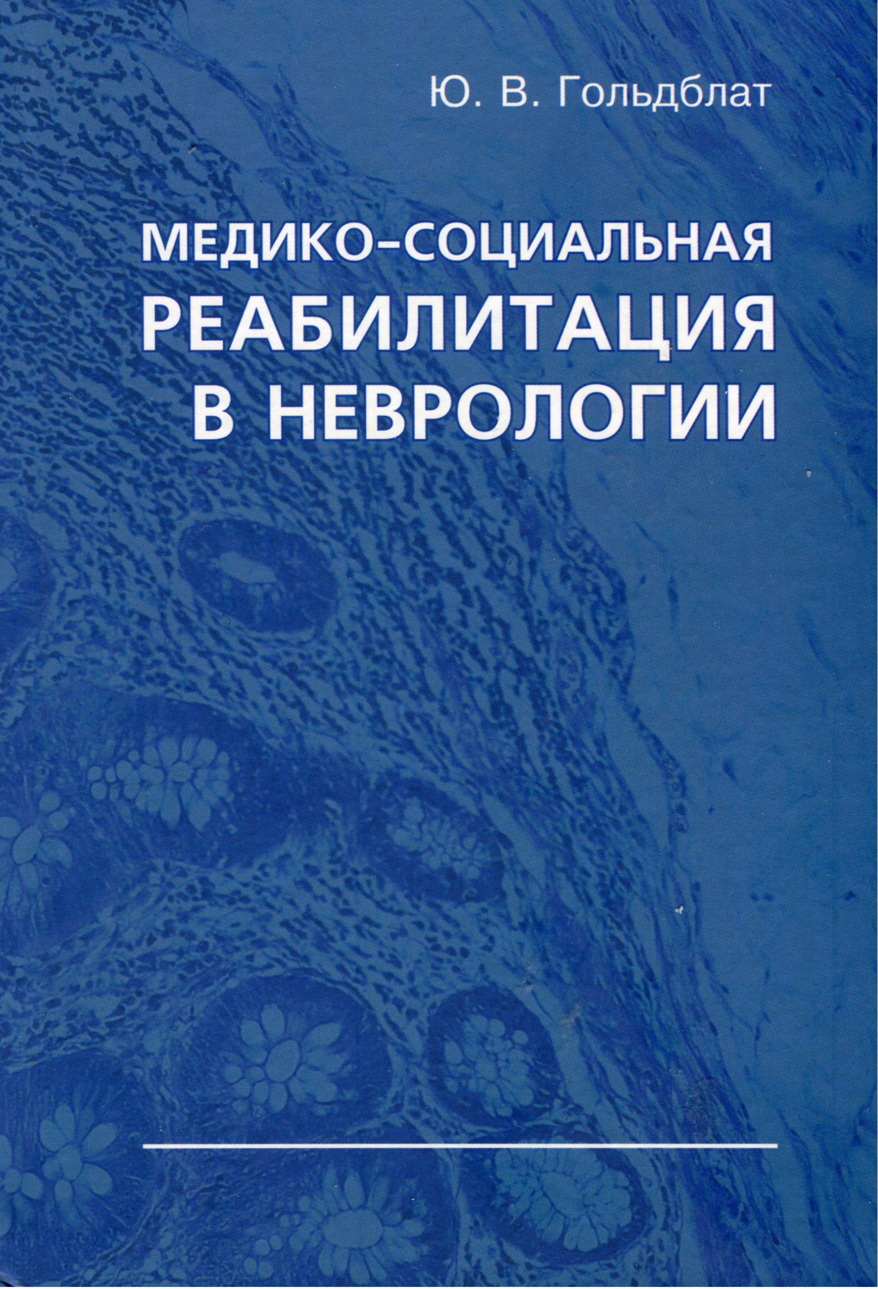 Ю. В. Гольдблат Медико-социальная реабилитация в неврологии